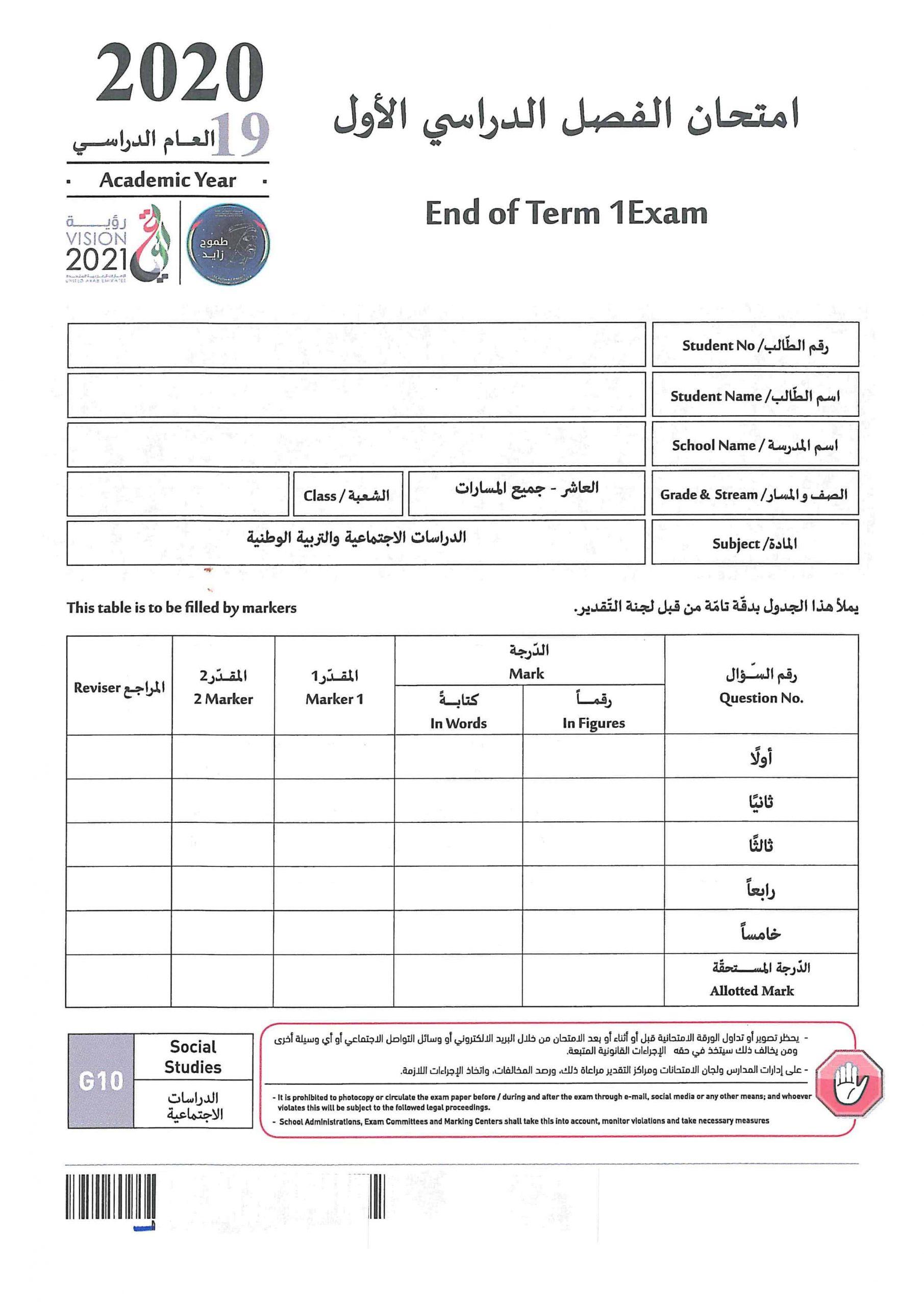 حل امتحان نهاية الفصل الدراسي الاول 2019-2020 الصف العاشر مادة الدراسات الاجتماعية والتربية الوطنية