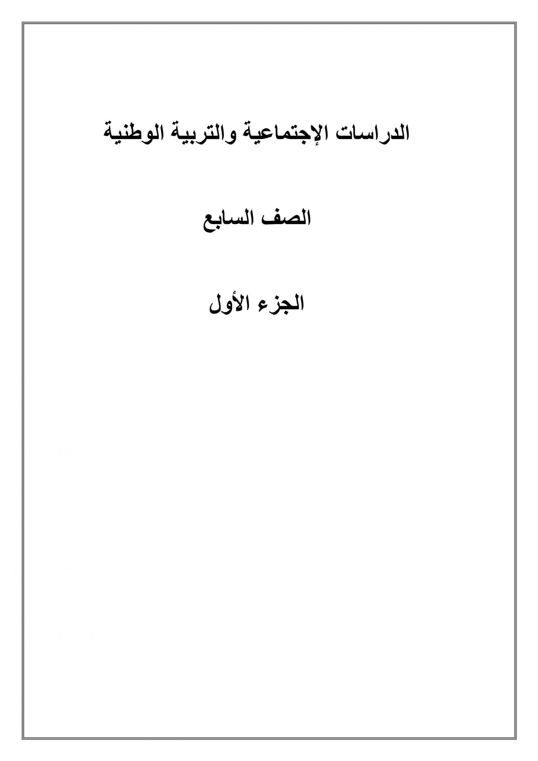 حل اوراق عمل الصف السابع مادة الدراسات الاجتماعية والتربية الوطنية