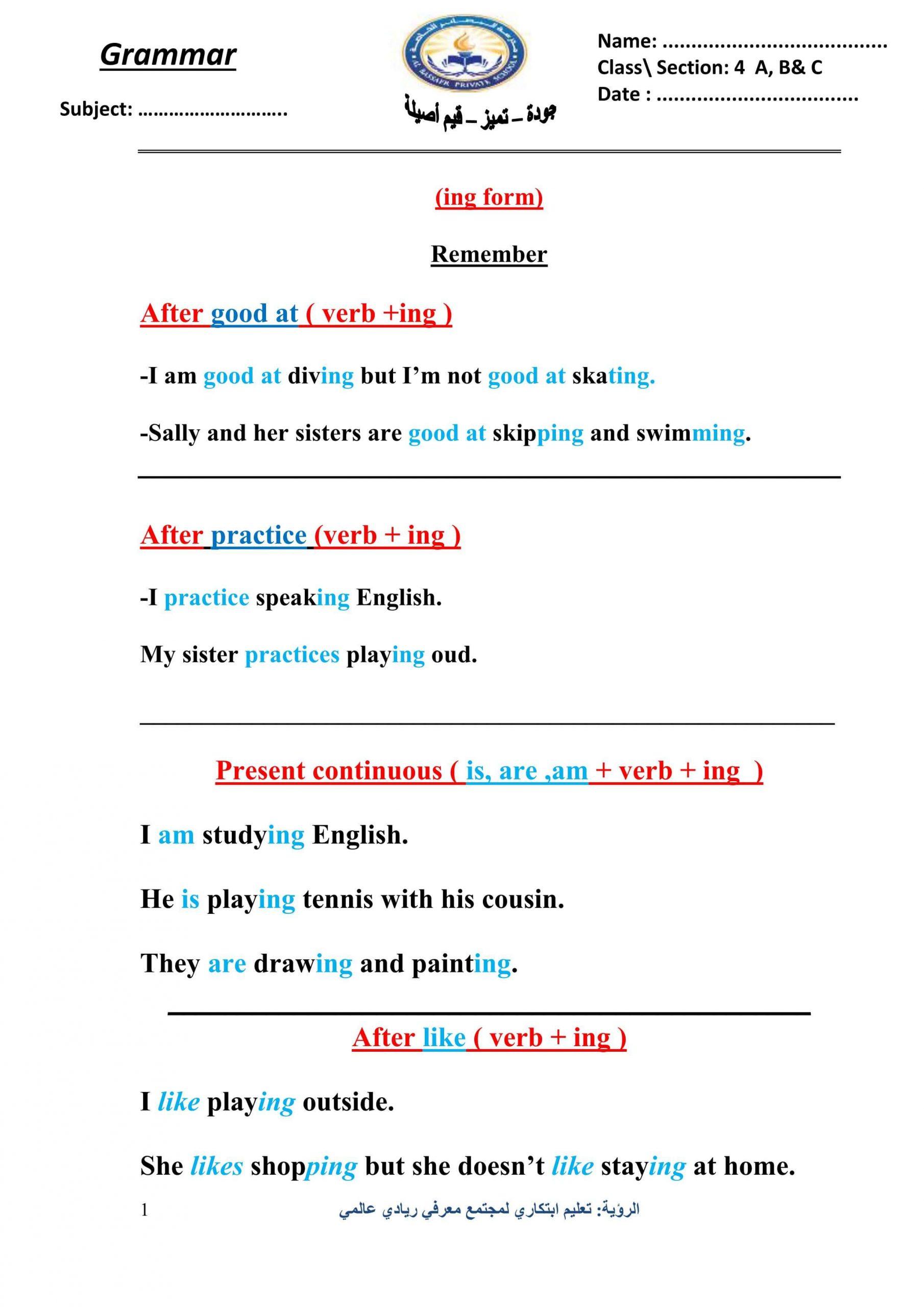 شرح دروس قواعد Grammar الصف الرابع مادة اللغة الانجليزية
