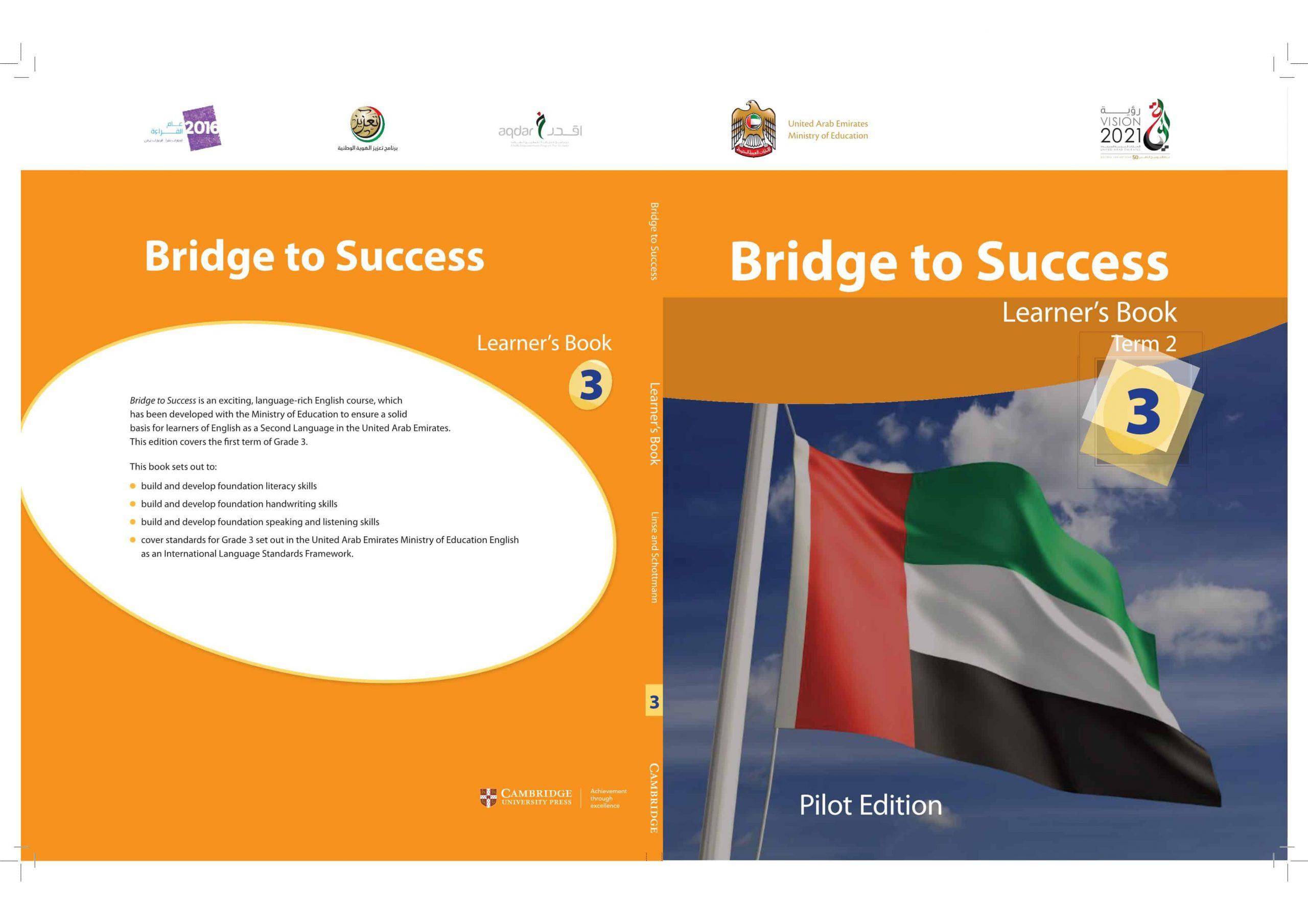 كتاب الطالب الفصل الدراسي الثاني الصف الثالث مادة اللغة الانجليزية
