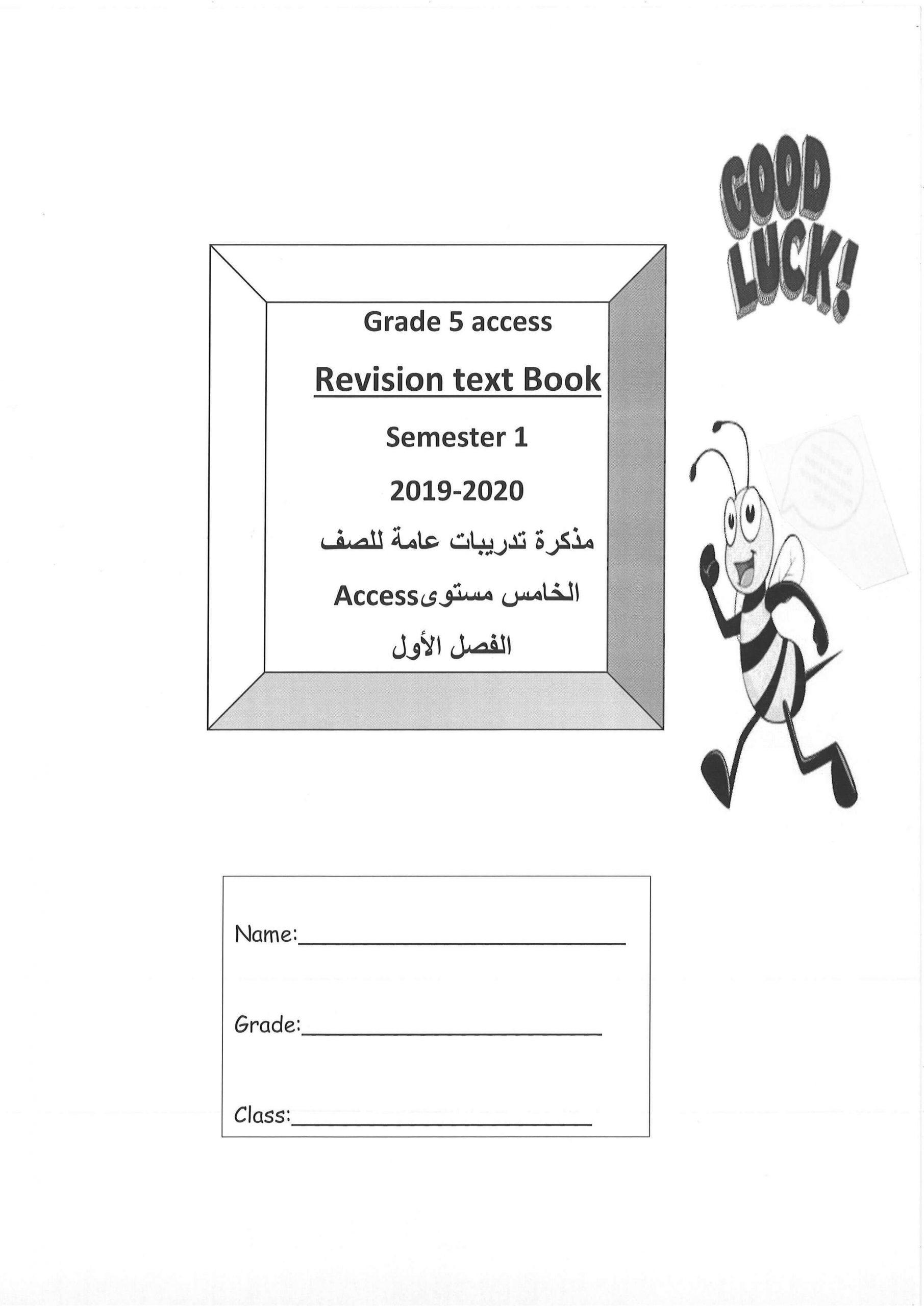 مذكرة مراجعة و تدريبات عامة الصف الخامس مادة اللغة الانجليزية