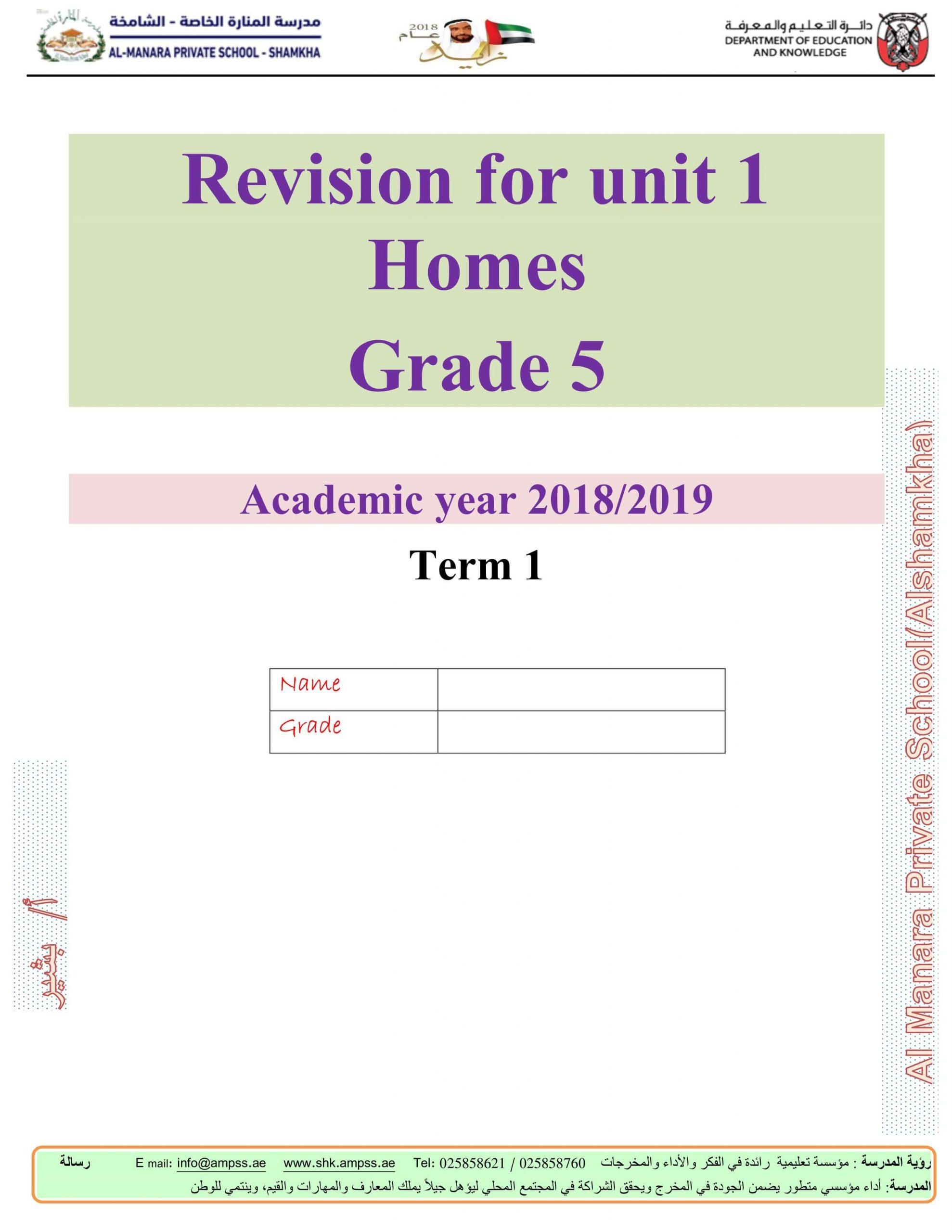 اوراق عمل Revision for unit 1 الصف الخامس مادة اللغة الانجليزية