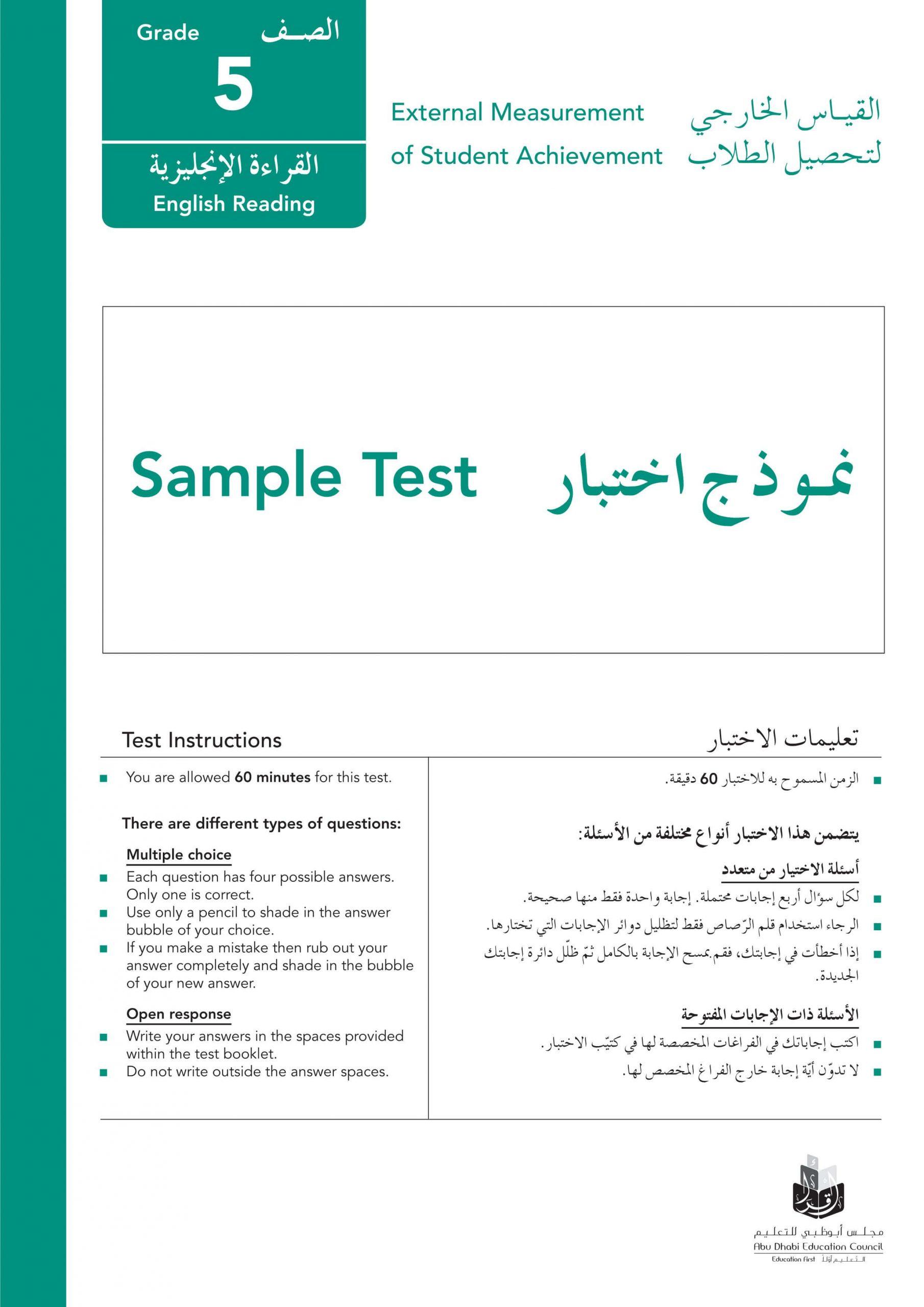 اوراق عمل نموذج امتحان قراءة الصف الخامس مادة اللغة الانجليزية