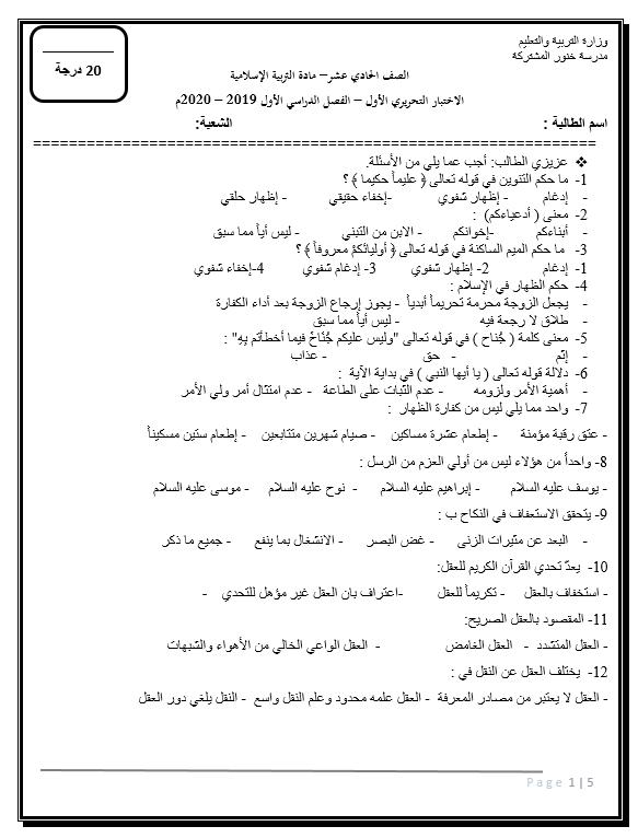 ورقة عمل الاختبار التحريري الاول الصف الحادي عشر مادة التربية الاسلامية