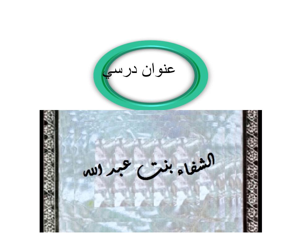 درس الشفاء بنت عبدالله الصف الثامن مادة التربية الاسلامية - بوربوينت