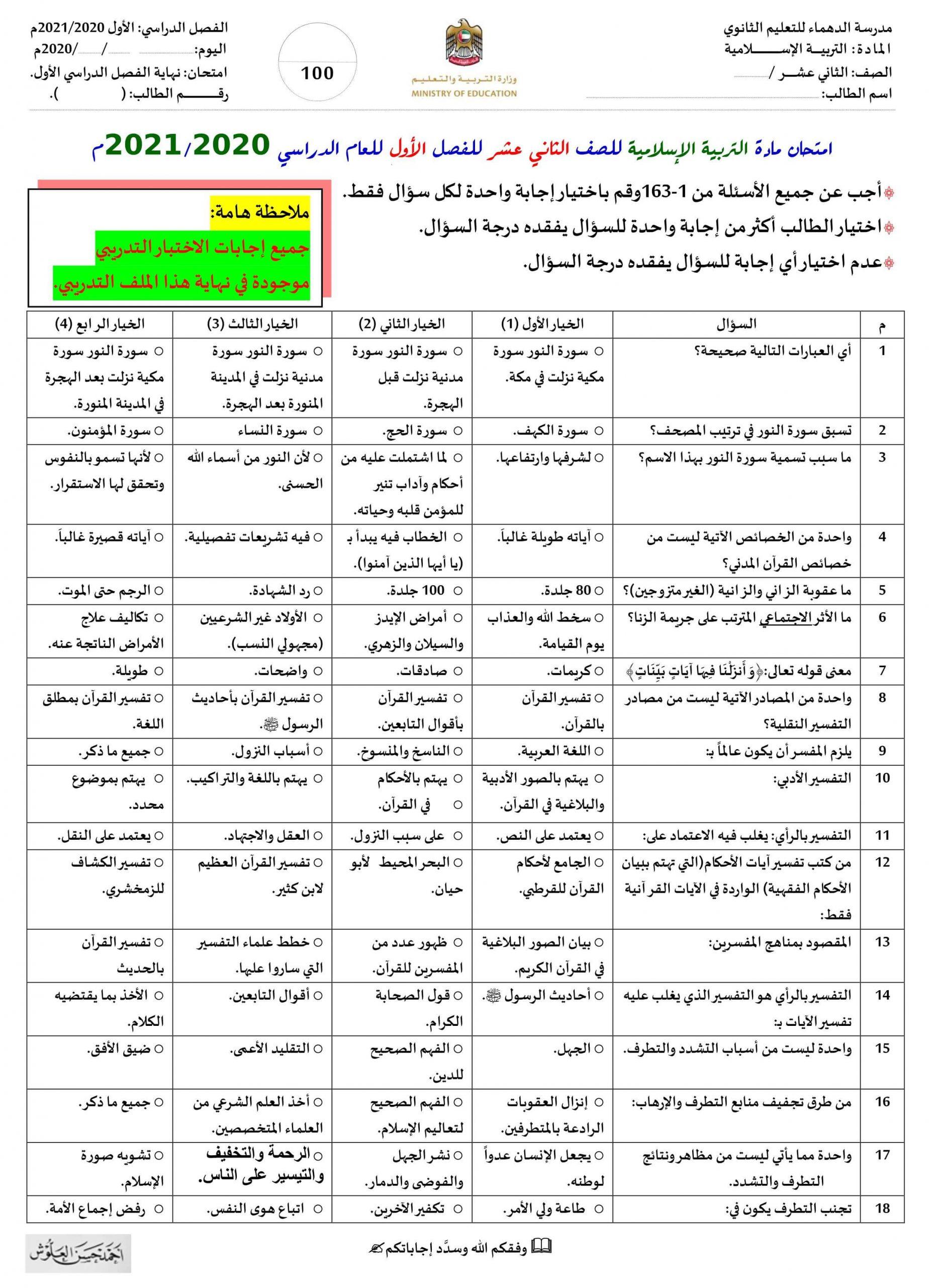 حل الاختبار التدريبي الصف الثاني عشر مادة التربية الاسلامية