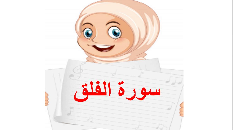 درس سورة الفلق الصف الاول مادة التربية الاسلامية - بوربوينت