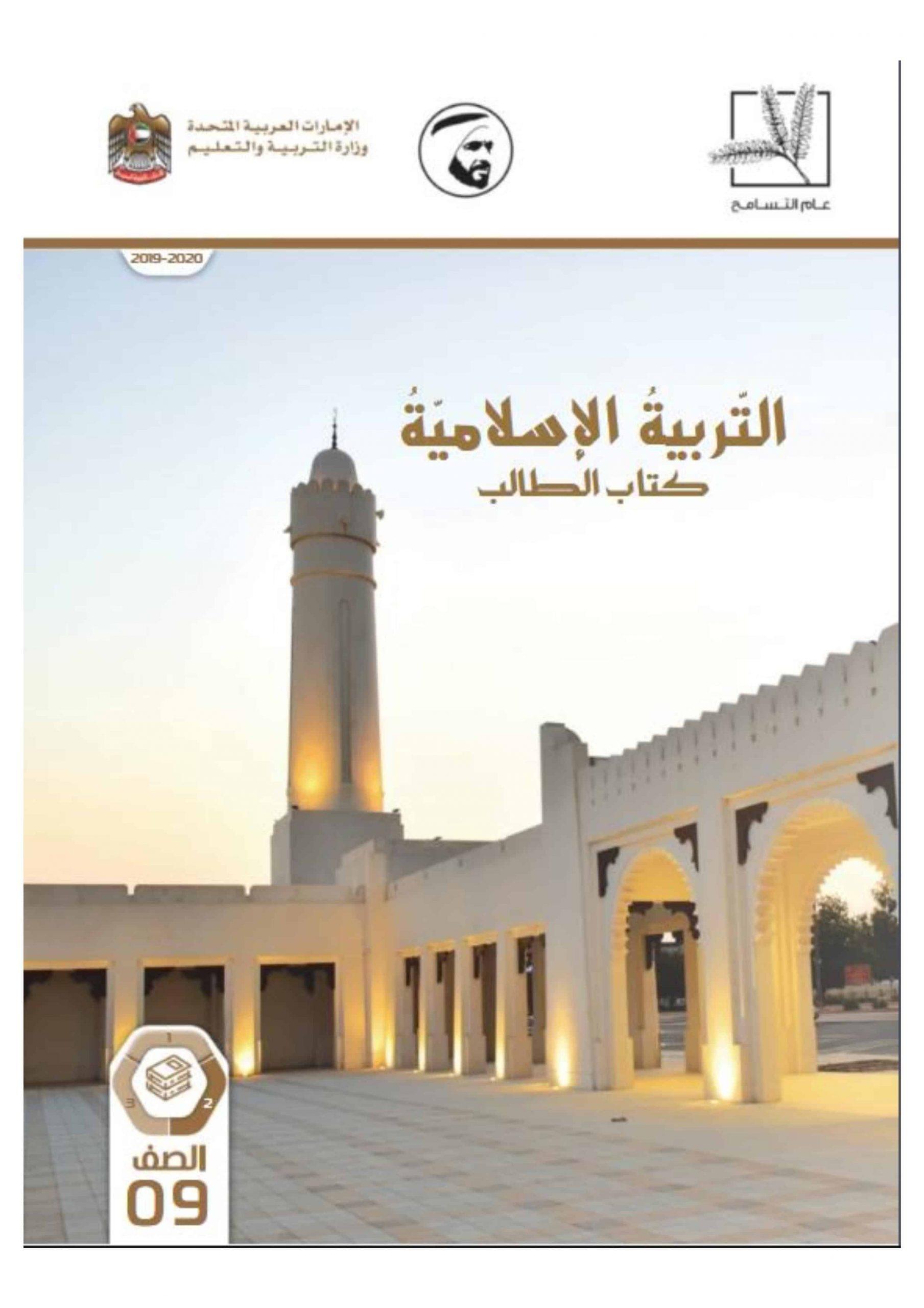 كتاب الطالب الفصل الدراسي الثاني 2019-2020 الصف التاسع مادة التربية الاسلامية