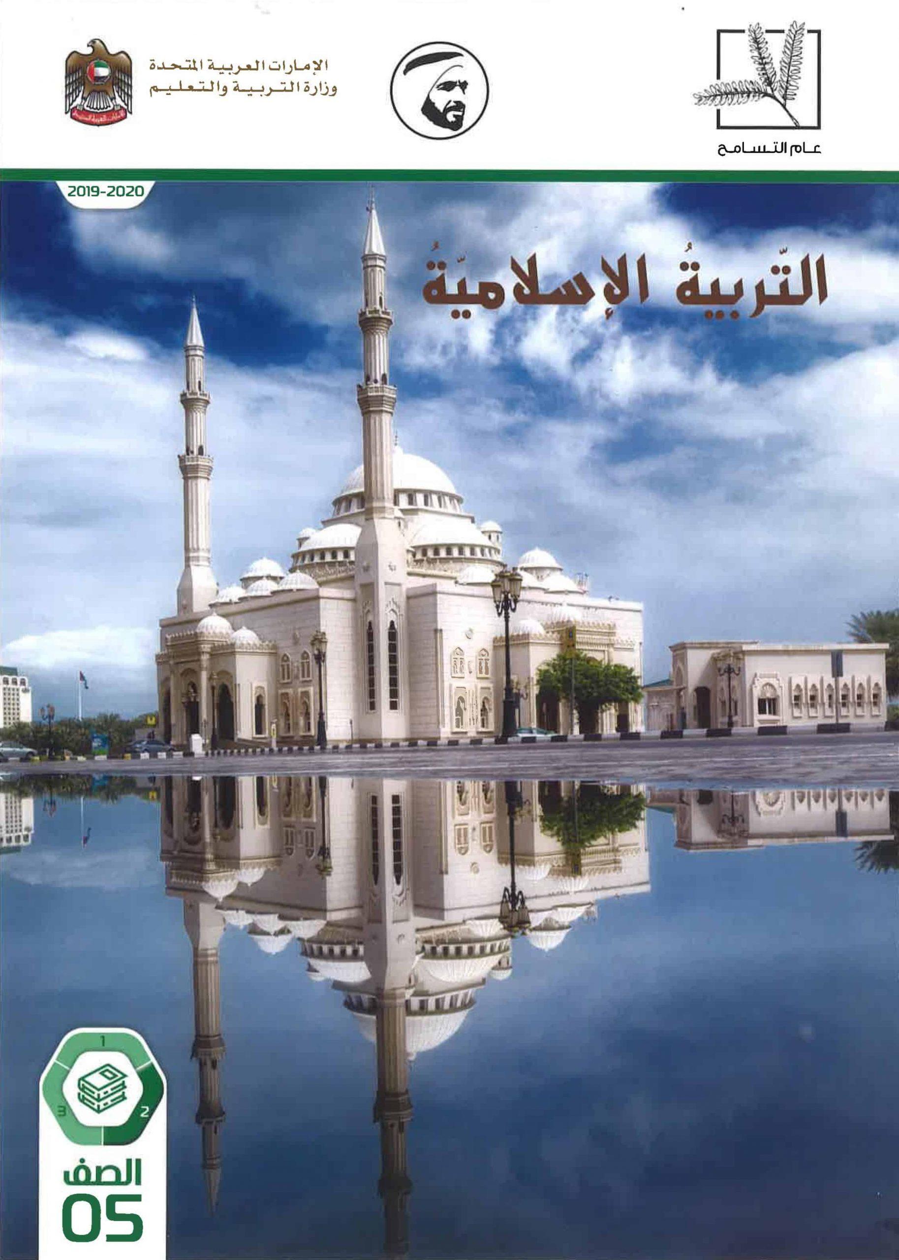 كتاب الطالب الفصل الدراسي الثاني 2019-2020 الصف الخامس مادة التربية الاسلامية