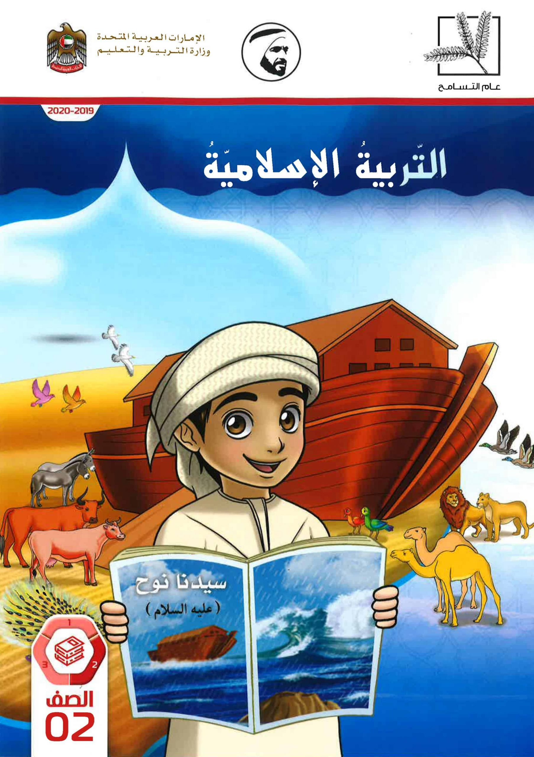 كتاب الطالب الفصل الدراسي الثاني 2019-2020 الصف الثاني مادة التربية الاسلامية
