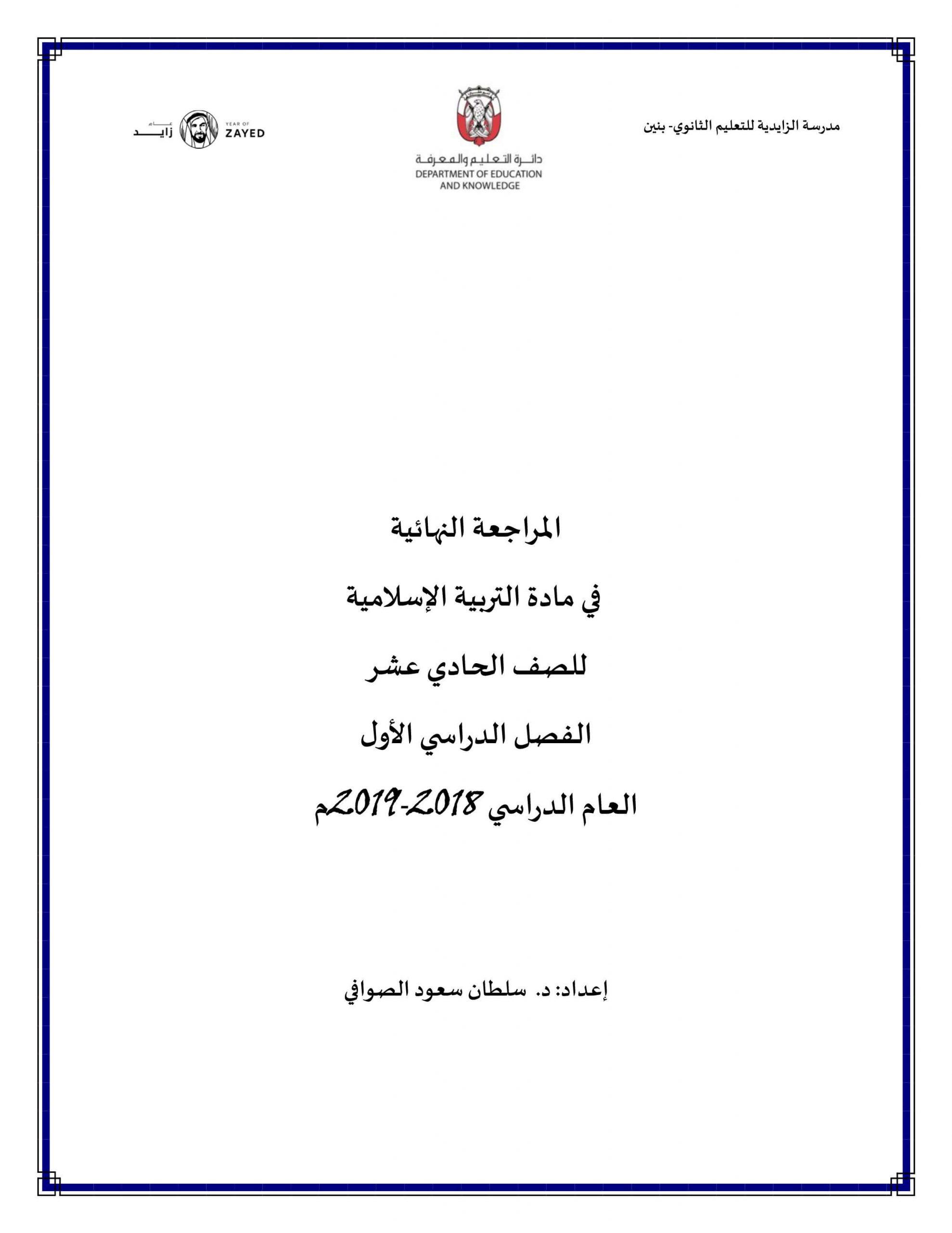 اوراق عمل المراجعة النهائية الصف الحادي عشر مادة التربية الاسلامية