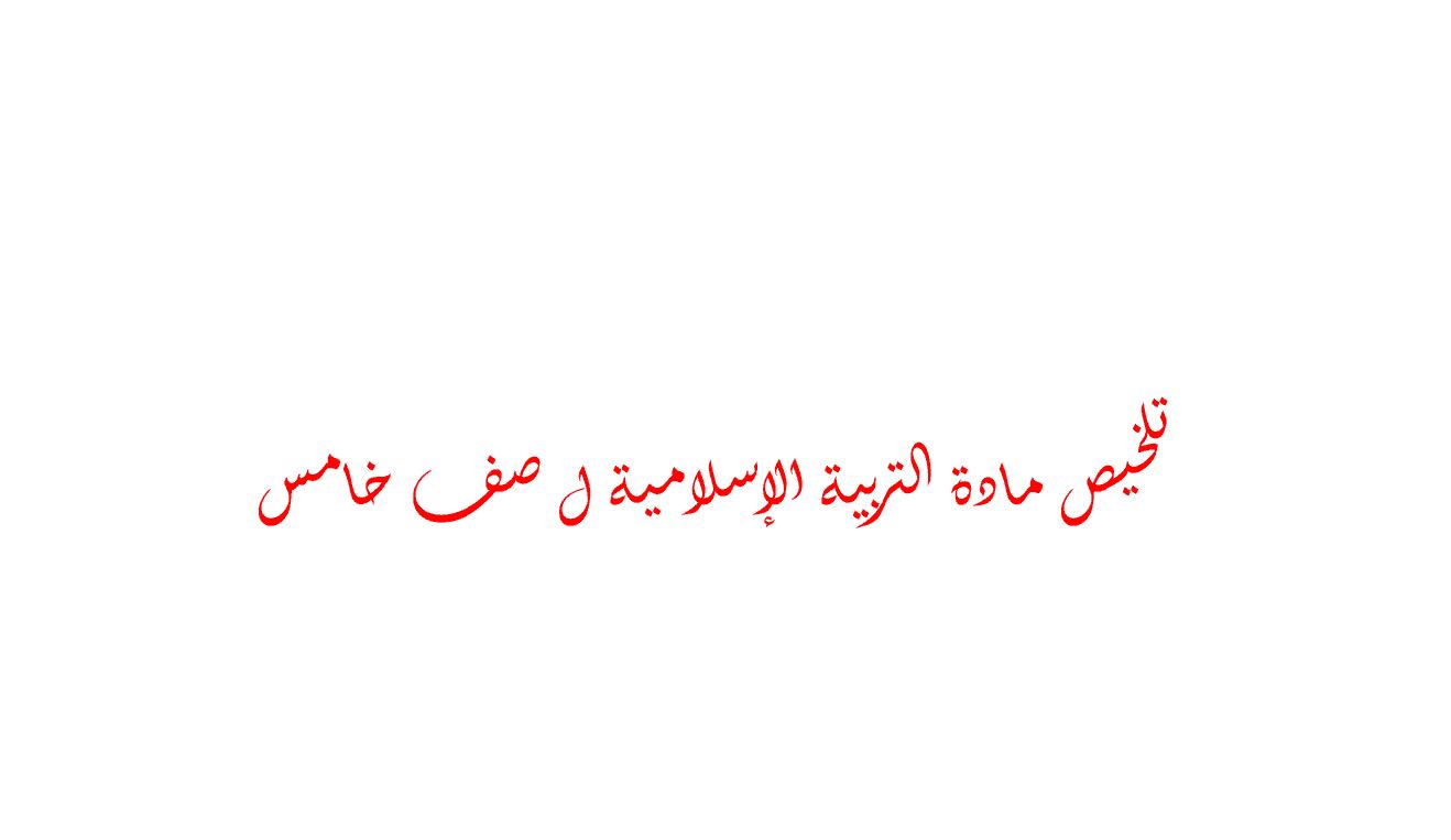 ملخص الفصل الدراسي الاول الصف الخامس مادة التربية الاسلامية - بوربوينت