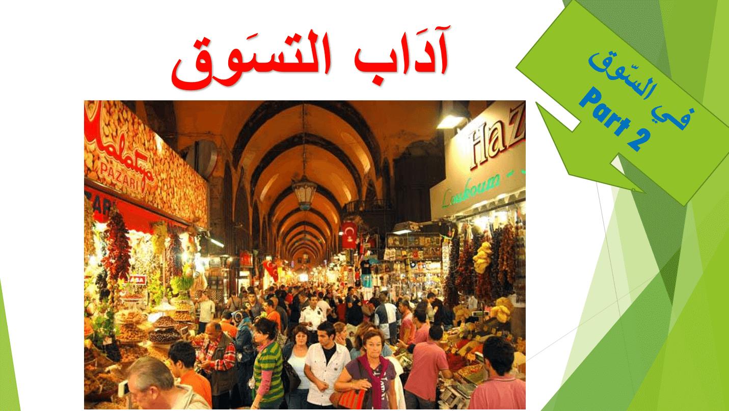 درس اداب التسوق لغير الناطقين بها الصف السابع مادة اللغة العربية
