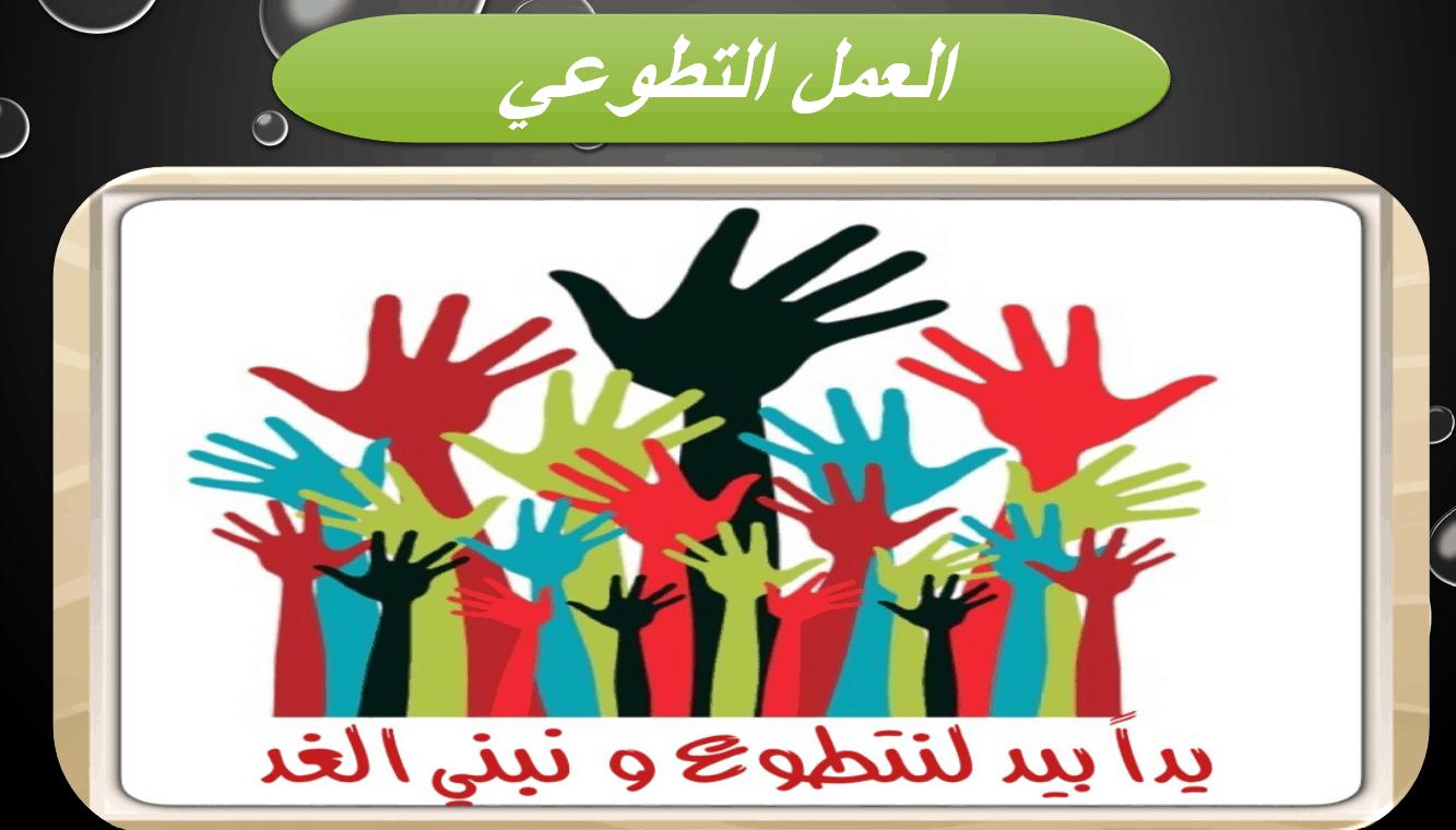درس العمل التطوعي لغير الناطقين بها الصف السادس مادة اللغة العربية - بوربوينت