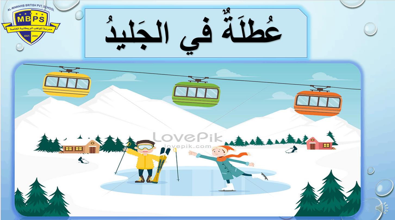 درس عطلة في الجليد لغير الناطقين بها الصف الثالث مادة اللغة العربية - بوربوينت