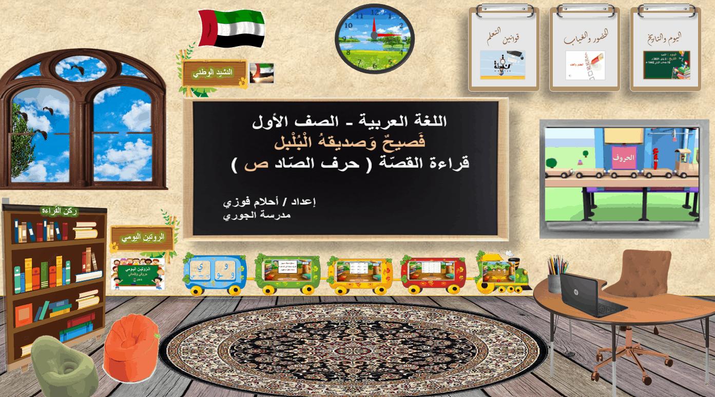 فصيح وصديقه البلبل التجريد الشفوي الصف الاول مادة اللغة العربية - بوربوينت