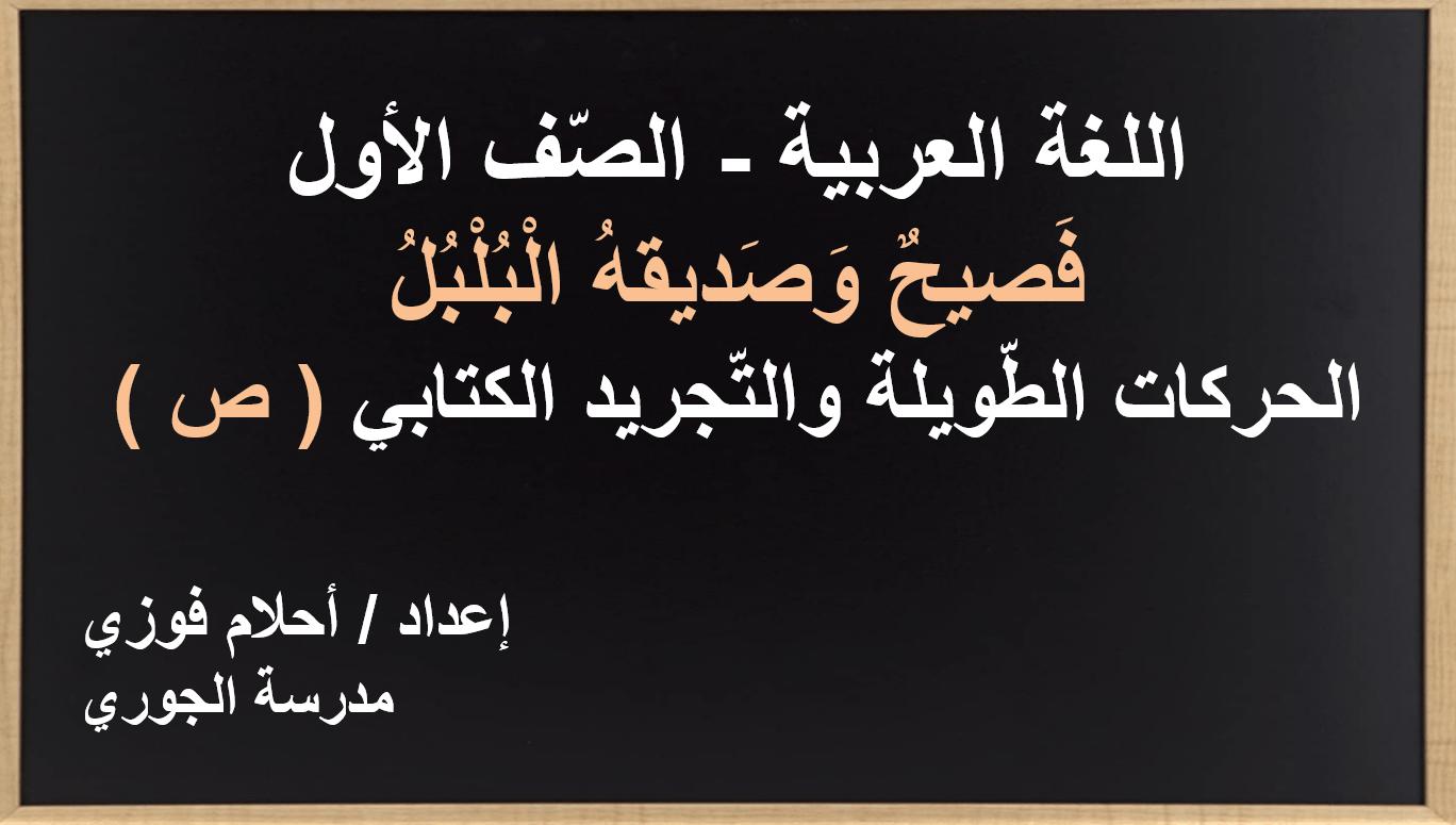 فصيح وصديقه البلبل الحركات الطويلة والتجريد الكتابي الصف الاول مادة اللغة العربية - بوربوينت