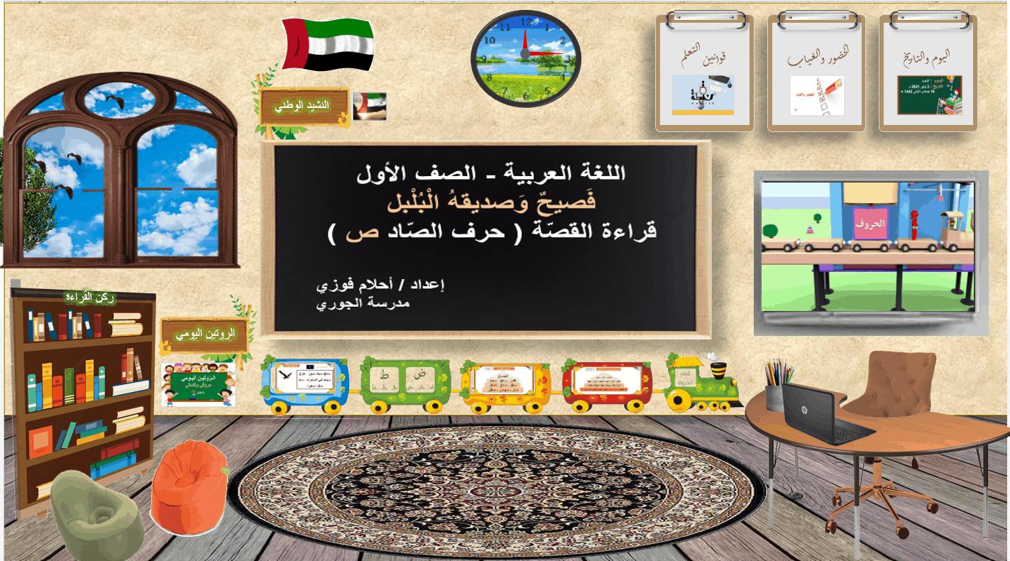 فصيح وصديقه البلبل الوعي الصوتي الصف الاول مادة اللغة العربية - بوربوينت