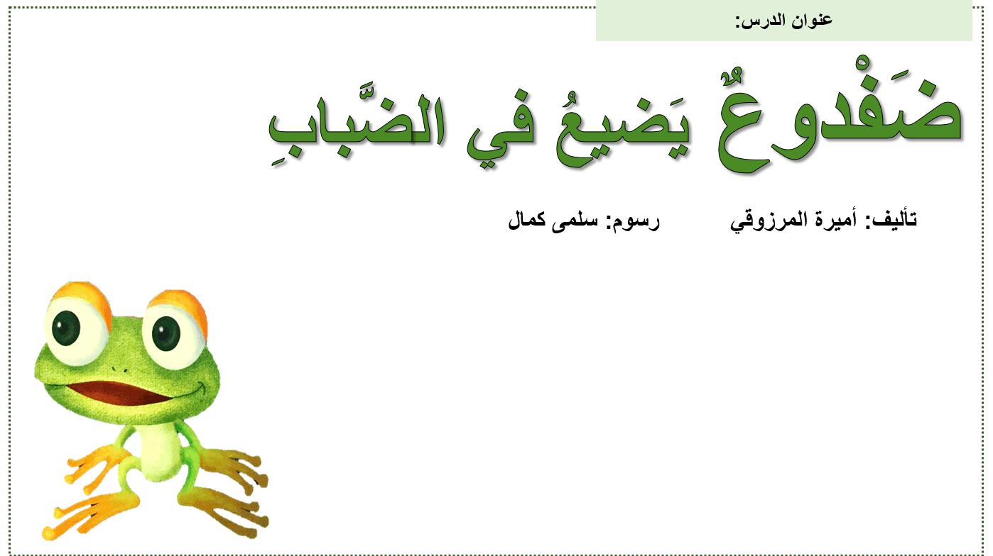 ضفدوع يضيع في الضباب قراءة القصة الصف الاول مادة اللغة العربية - بوربوينت