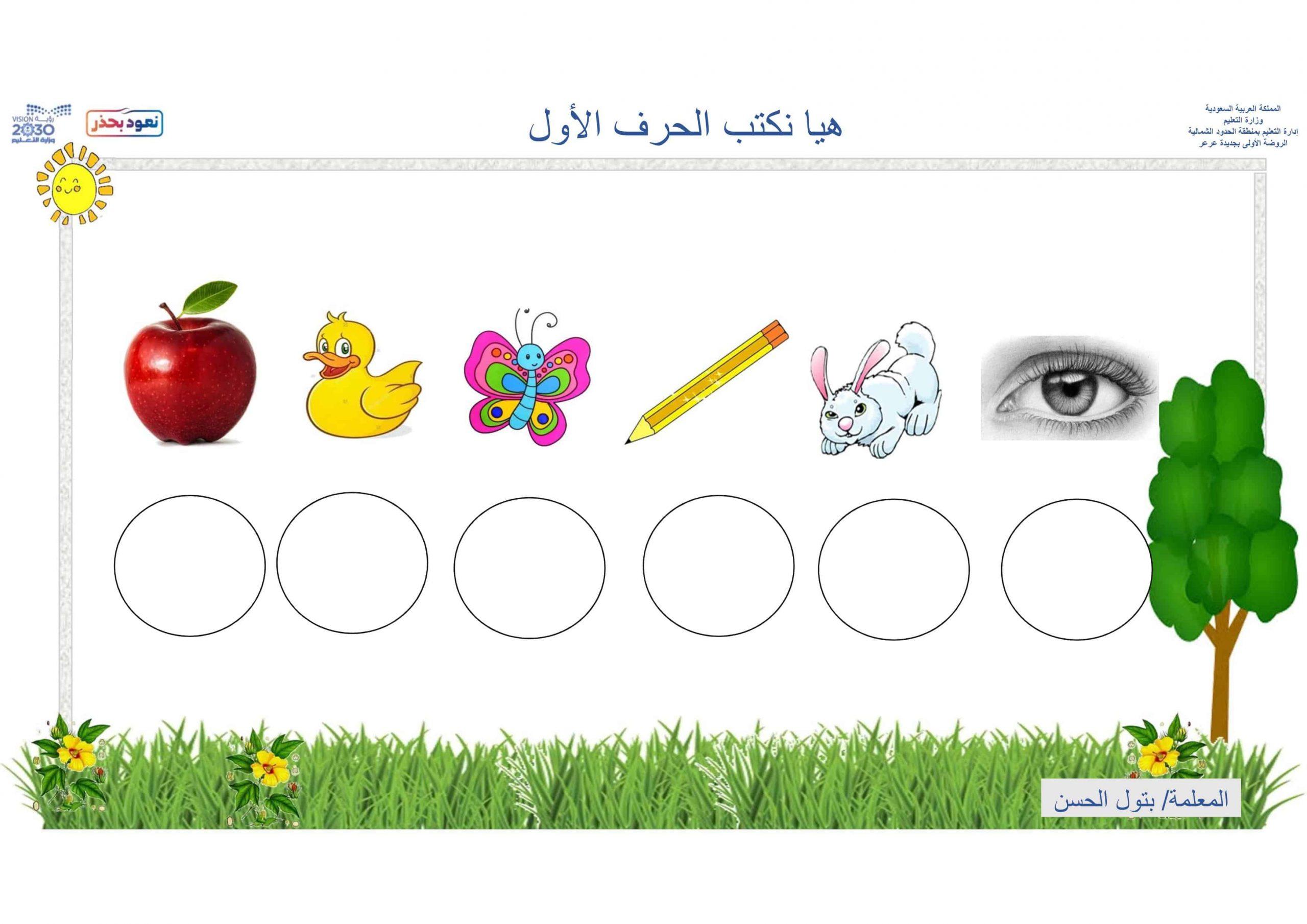 اوراق عمل مراجعة الحروف الهجائية الصف الاول مادة اللغة العربية