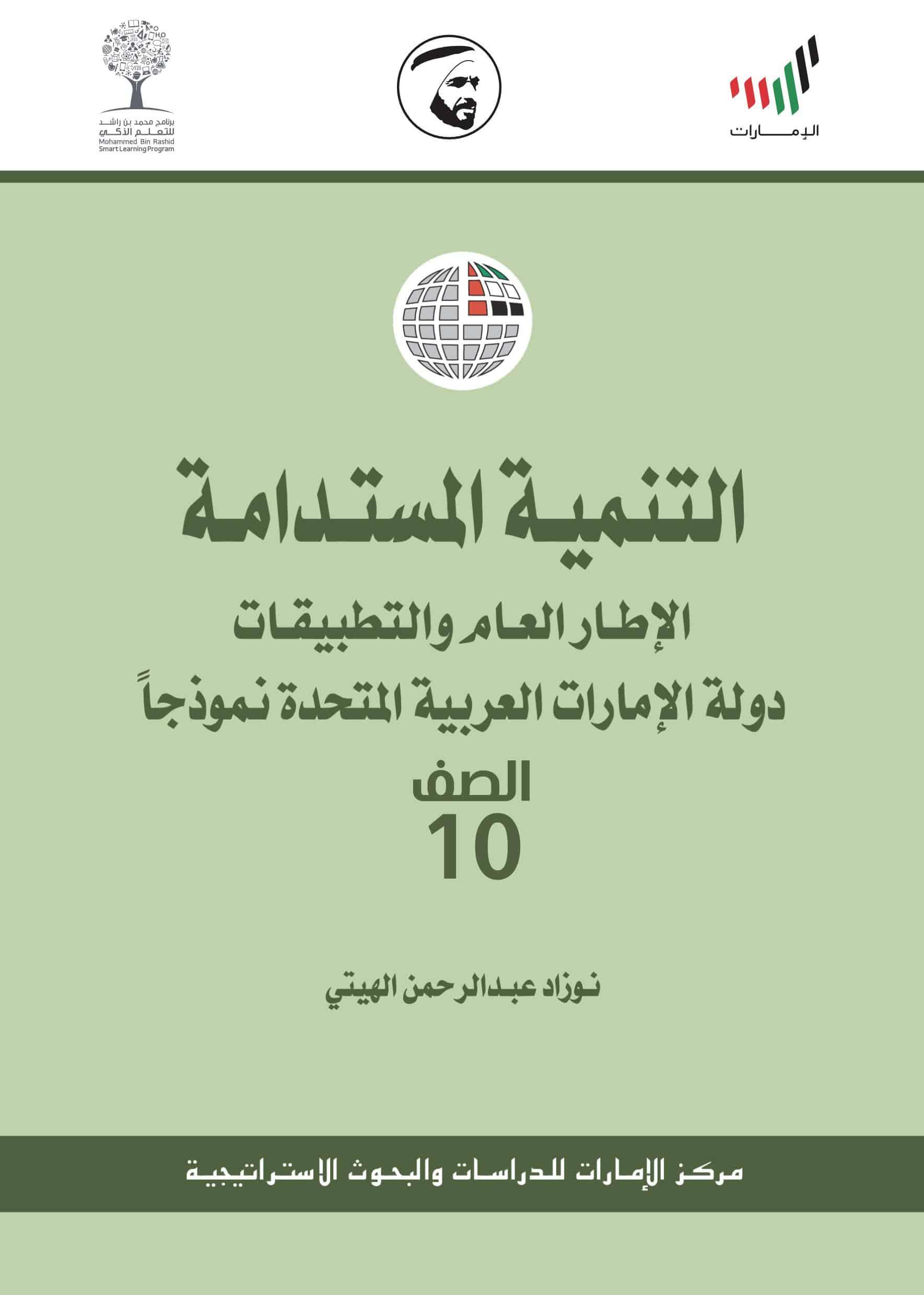 كتاب التنمية المستدامة 2020-2021 الصف العاشر مادة الدراسات الاجتماعية والتربية الوطنية