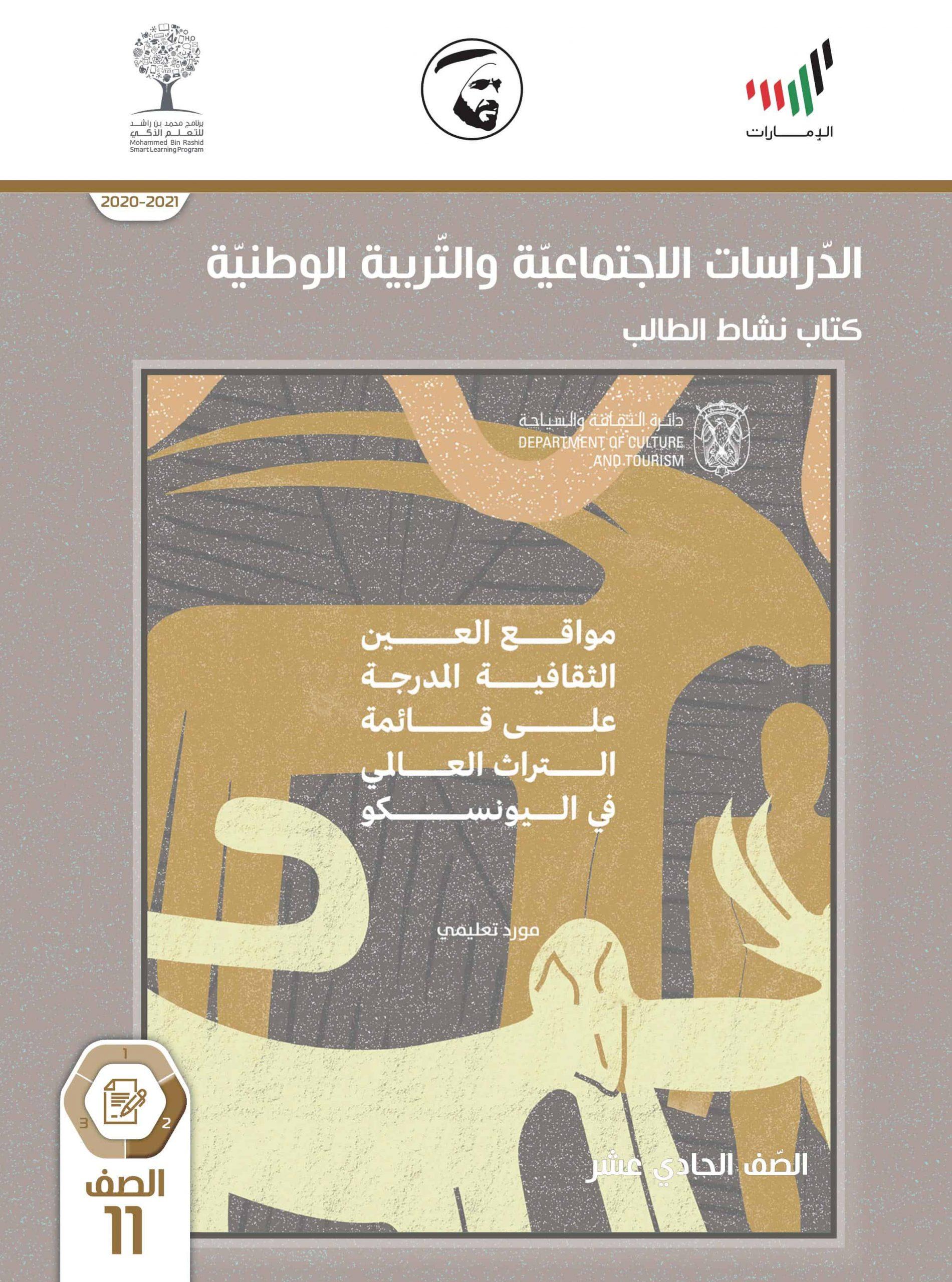 كتاب النشاط للطالب الفصل الدراسي الثاني 2020-2021 الصف الحادي عشر مادة الدراسات الاجتماعية والتربية الوطنية