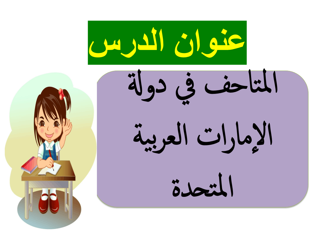 درس المتاحف في دولة الامارات العربية المتحدة الصف السادس مادة التربية الاخلاقية - بوربوينت