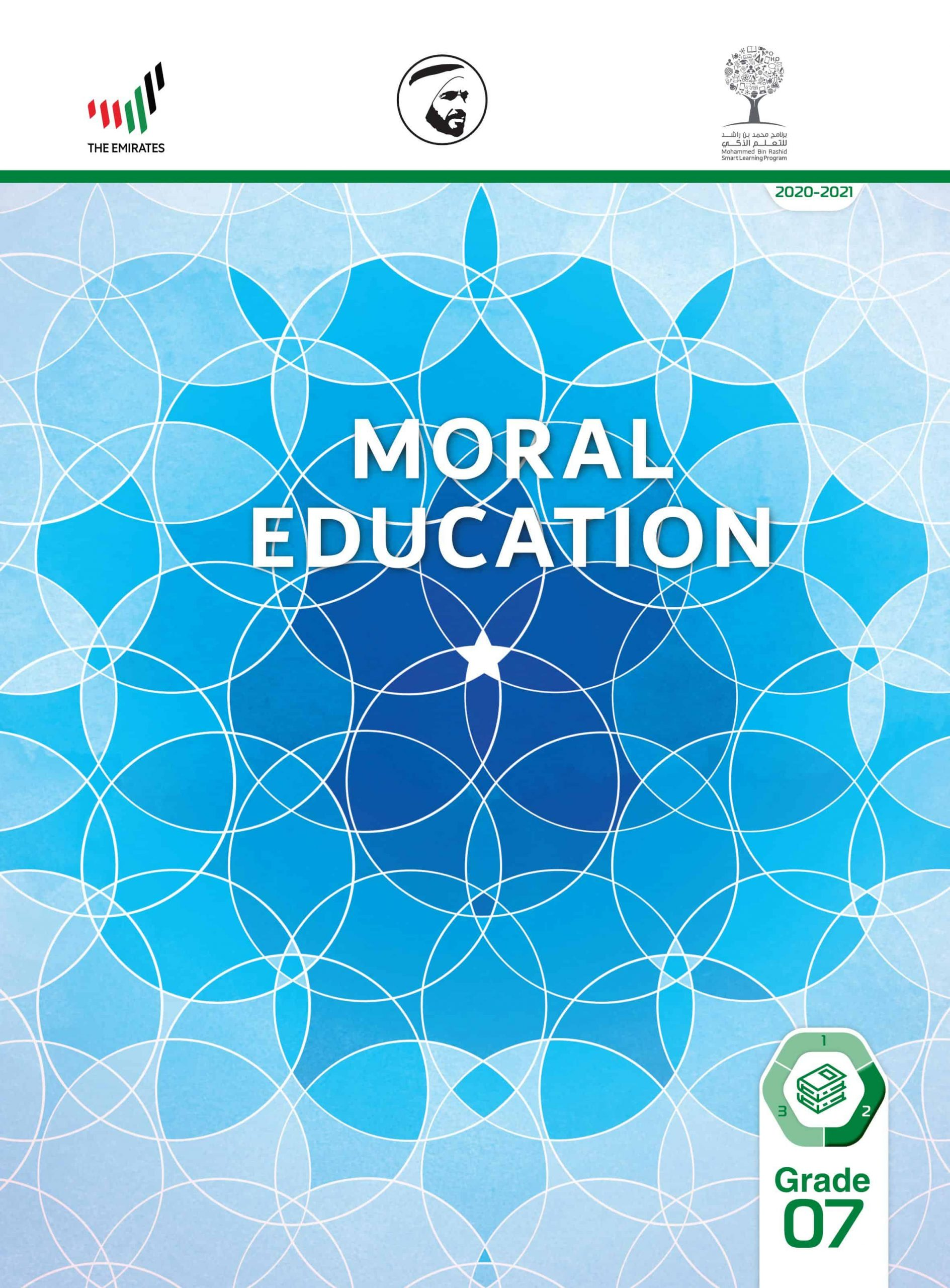 كتاب الطالب بالانجليزي الفصل الدراسي الثاني 2020-2021 الصف السابع مادة التربية الاخلاقية