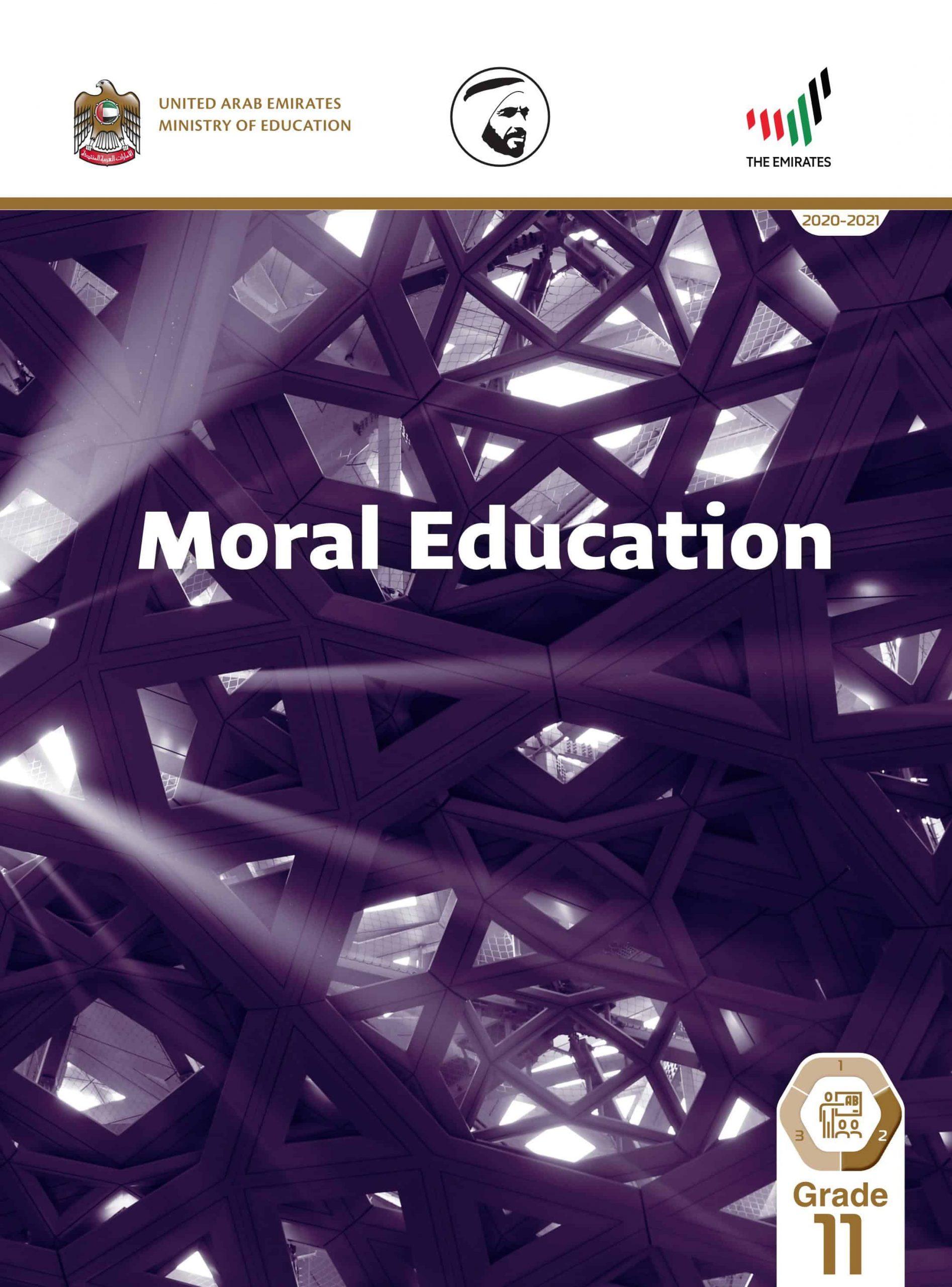 دليل المعلم بالانجليزي الفصل الدراسي الثاني 2020-2021 الصف الحادي عشر مادة التربية الاخلاقية