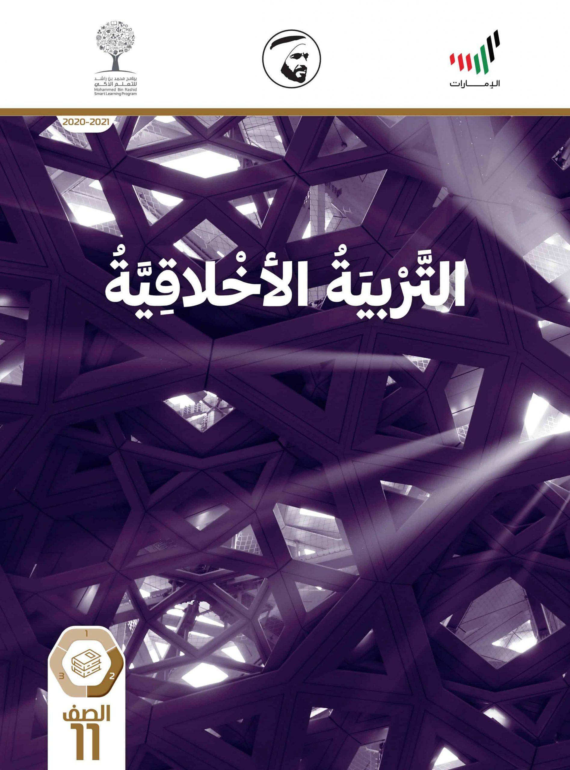 كتاب الطالب الفصل الدراسي الثاني 2020-2021 الصف الحادي عشر مادة التربية الاخلاقية