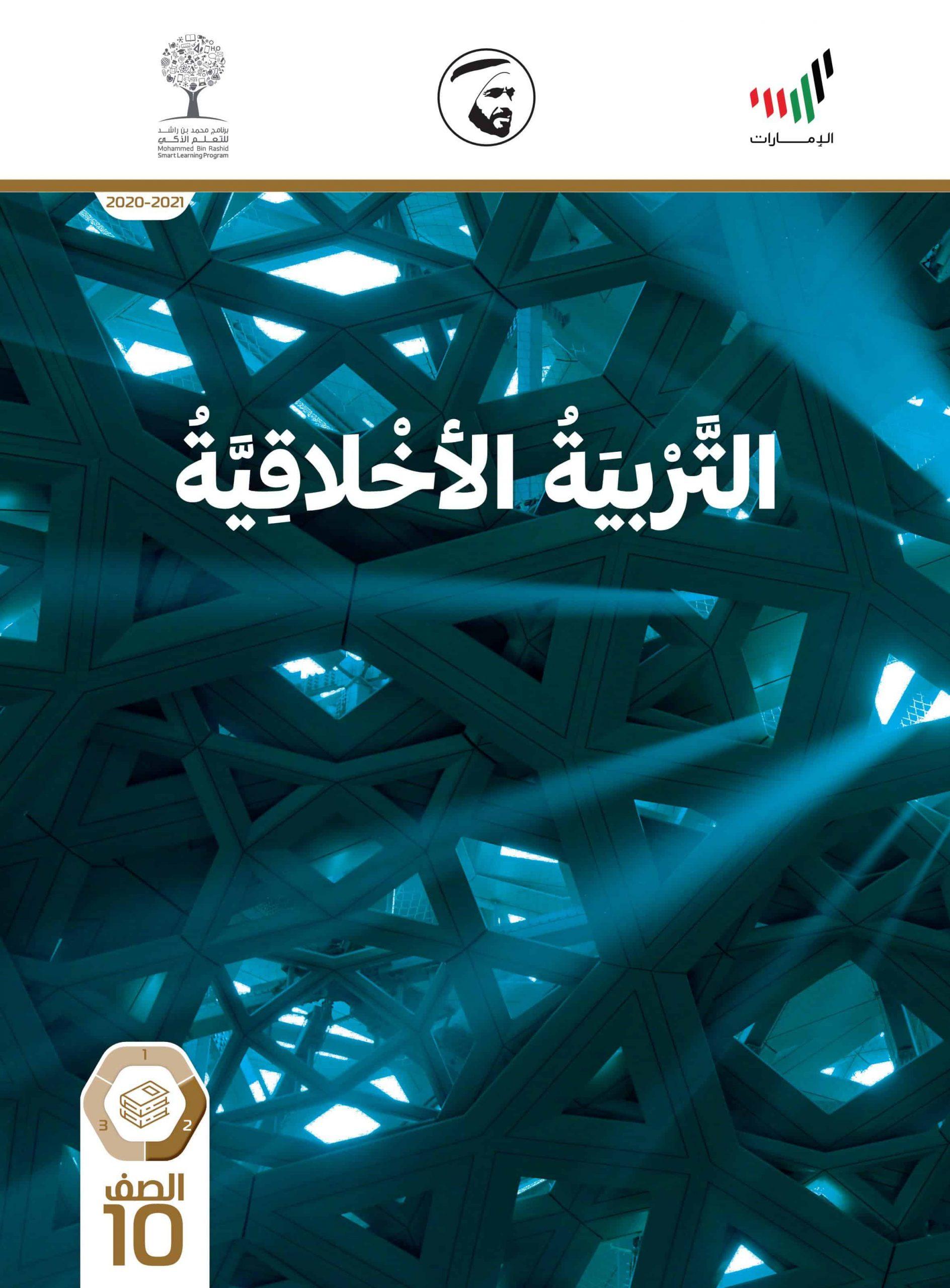 كتاب الطالب الفصل الدراسي الثاني 2020-2021 الصف العاشر مادة التربية الاخلاقية