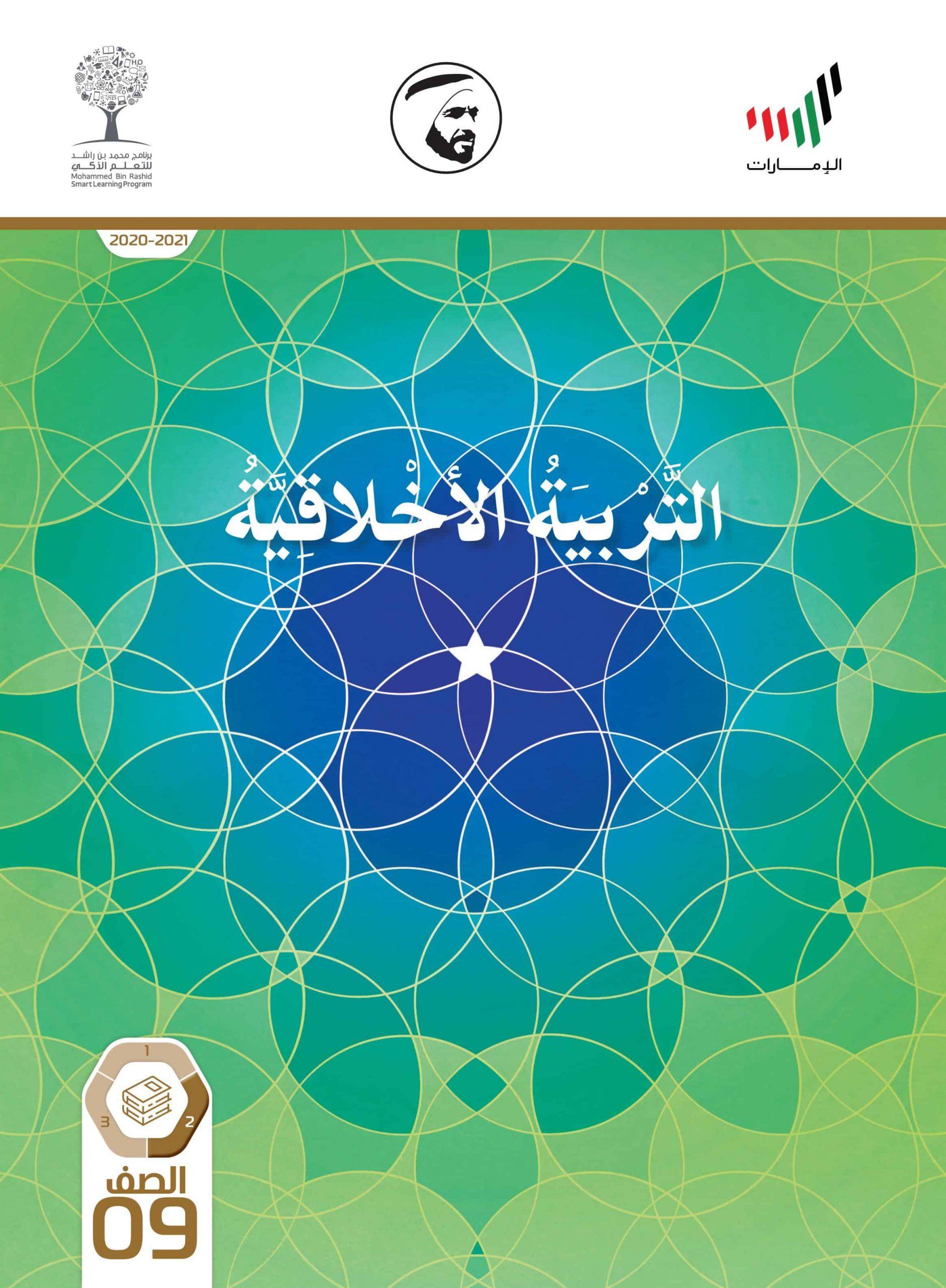 كتاب الطالب الفصل الدراسي الثاني 2020-2021 الصف التاسع مادة التربية الاخلاقية