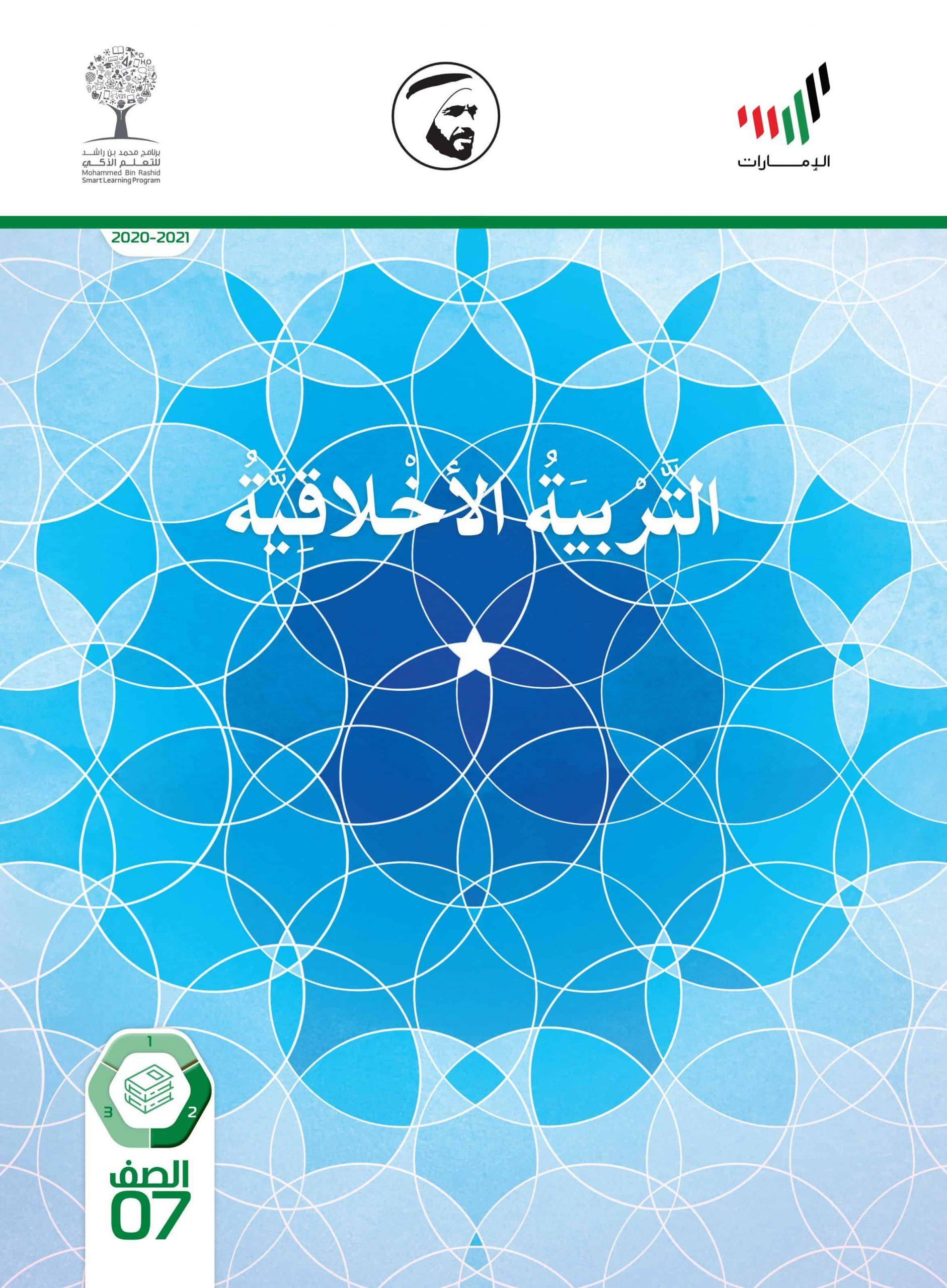 كتاب الطالب الفصل الدراسي الثاني 2020-2021 الصف السابع مادة التربية الاخلاقية