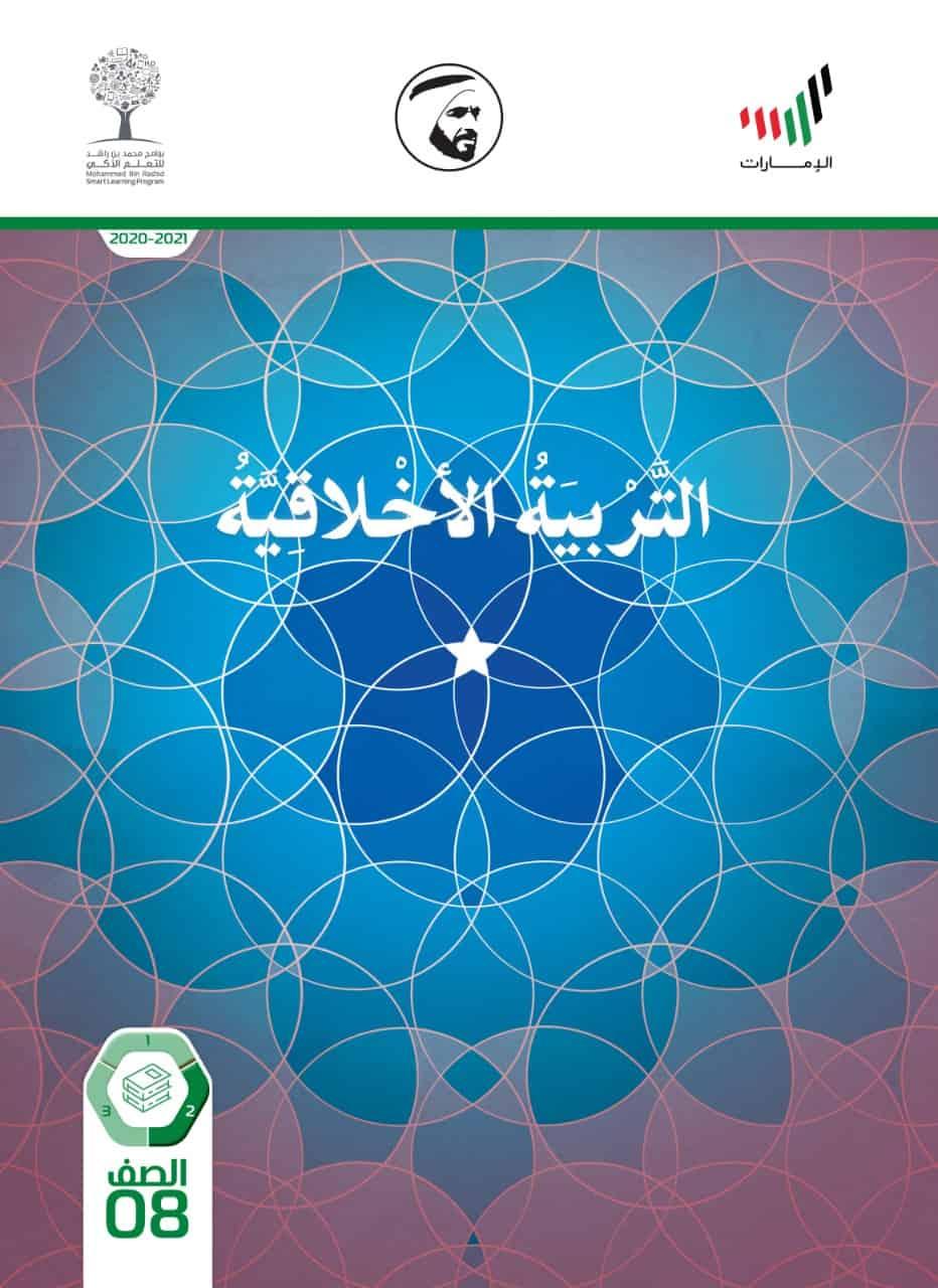 كتاب الطالب الفصل الدراسي الثاني 2020-2021 الصف الثامن مادة التربية الأخلاقية