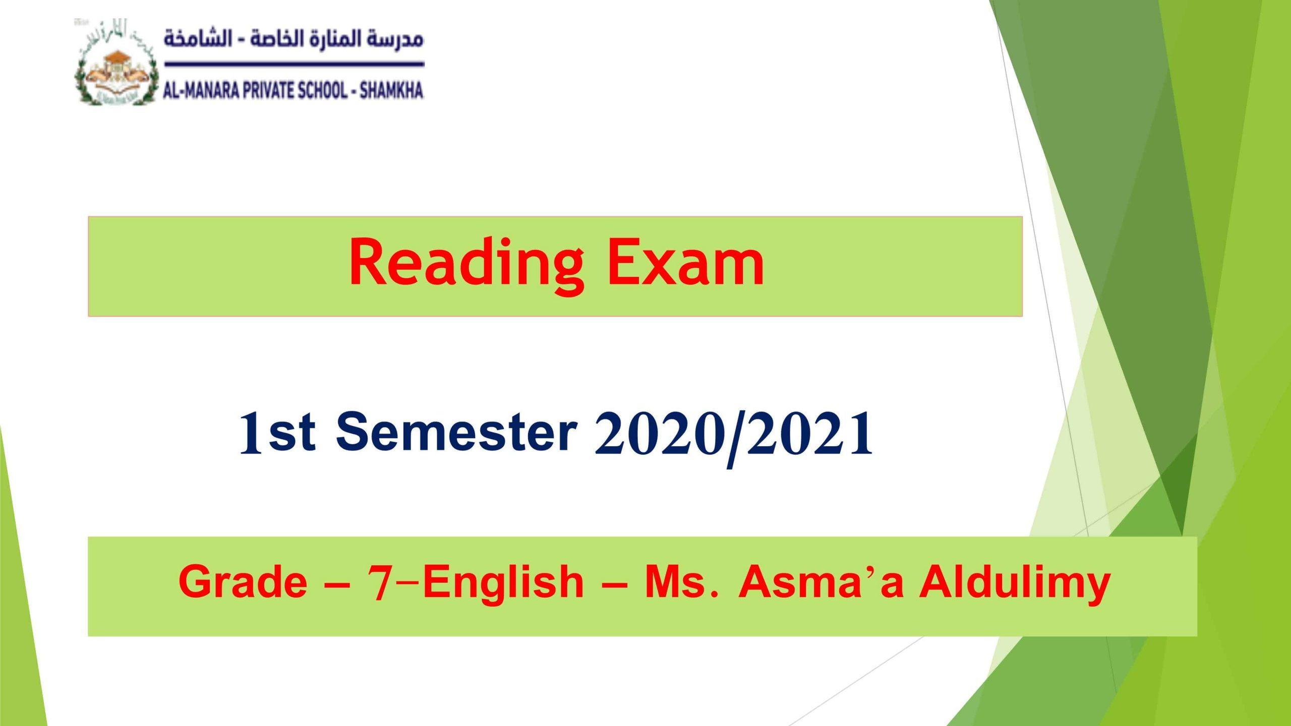 حل امتحان نهاية الفصل الدراسي الاول 2020-2021 الصف السابع مادة اللغة الانجليزية