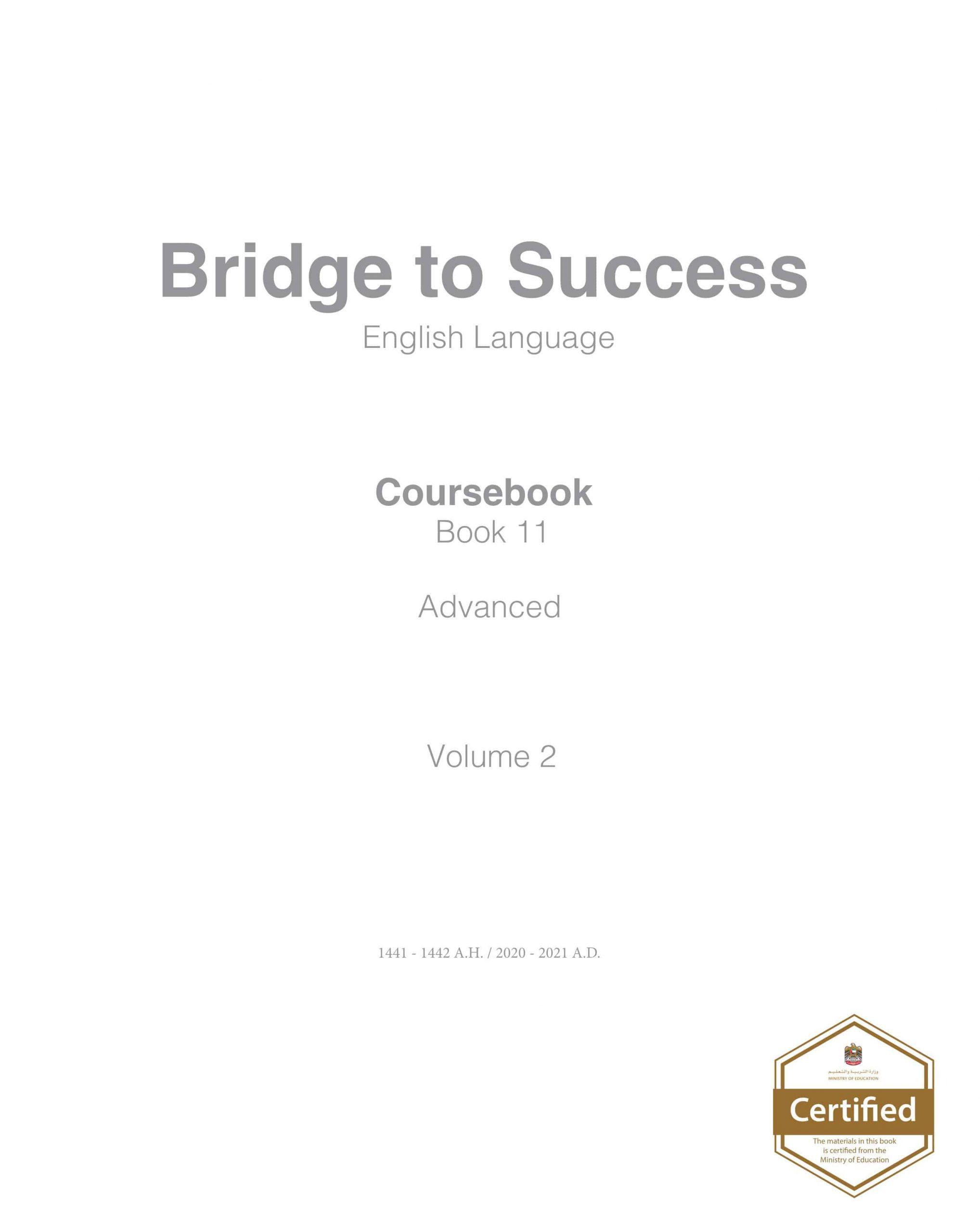 كتاب الطالب Course book الفصل الدراسي الثاني 2020-2021 الصف الحادي عشر مادة اللغة الانجليزية