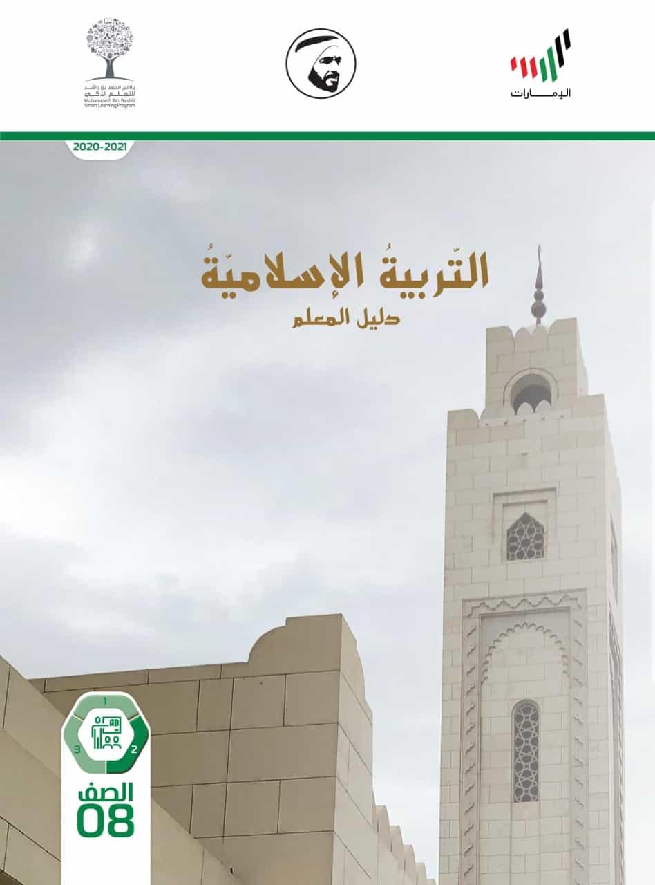 دليل المعلم الفصل الدراسي الثاني 2020-2021 الصف الثامن مادة التربية الاسلامية