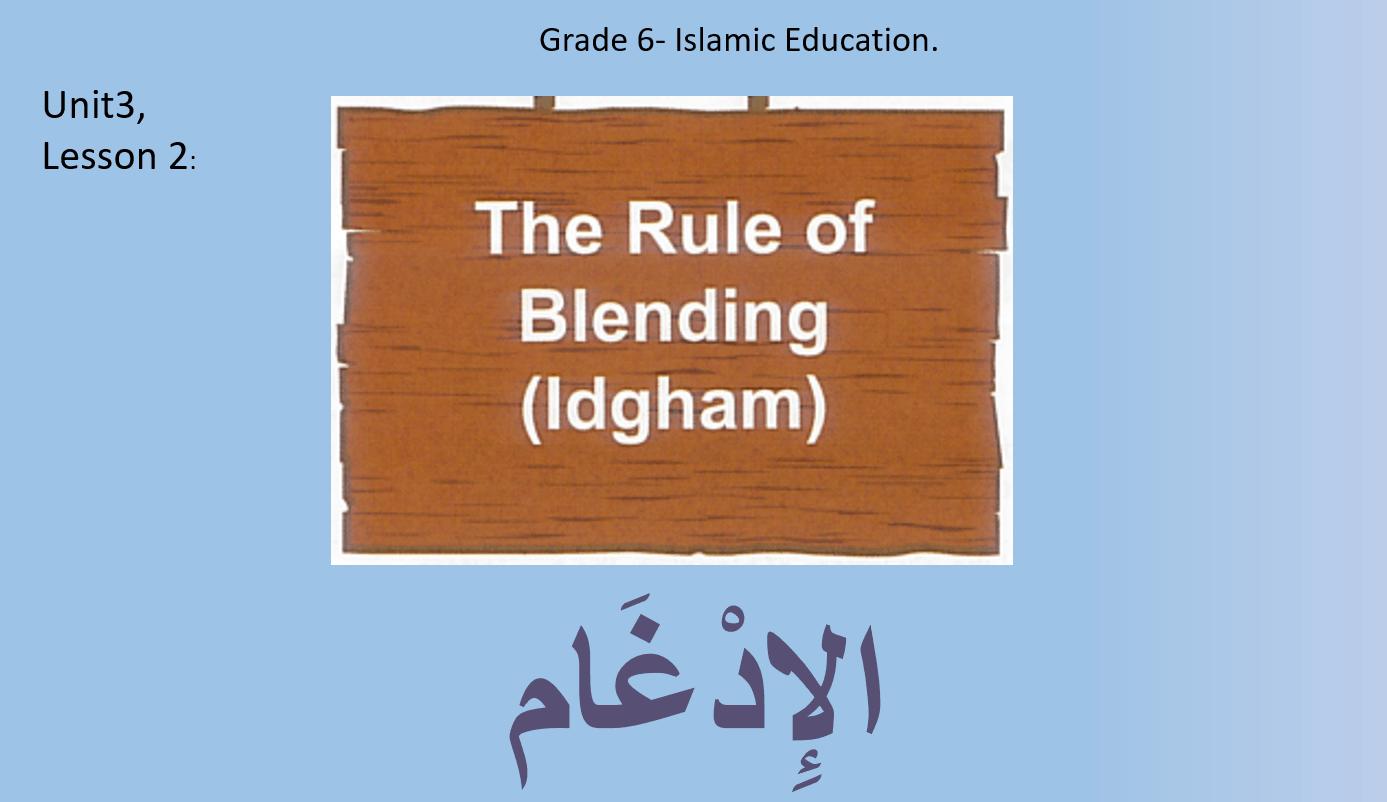 درس The rule of blending idgham لغير الناطقين باللغة العربية الصف السادس مادة التربية الاسلامية