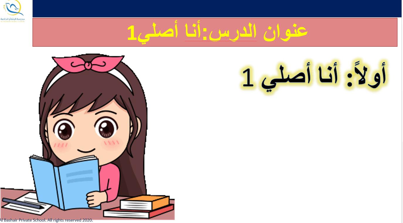 حل درس انا اصلي 1 الصف الثاني مادة التربية الاسلامية - بوربوينت