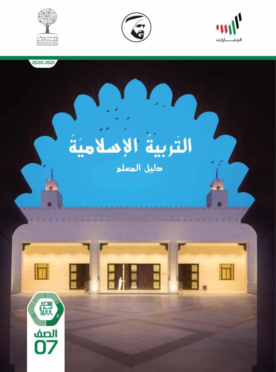 دليل المعلم الفصل الدراسي الثاني 2020-2021 الصف السابع مادة التربية الاسلامية