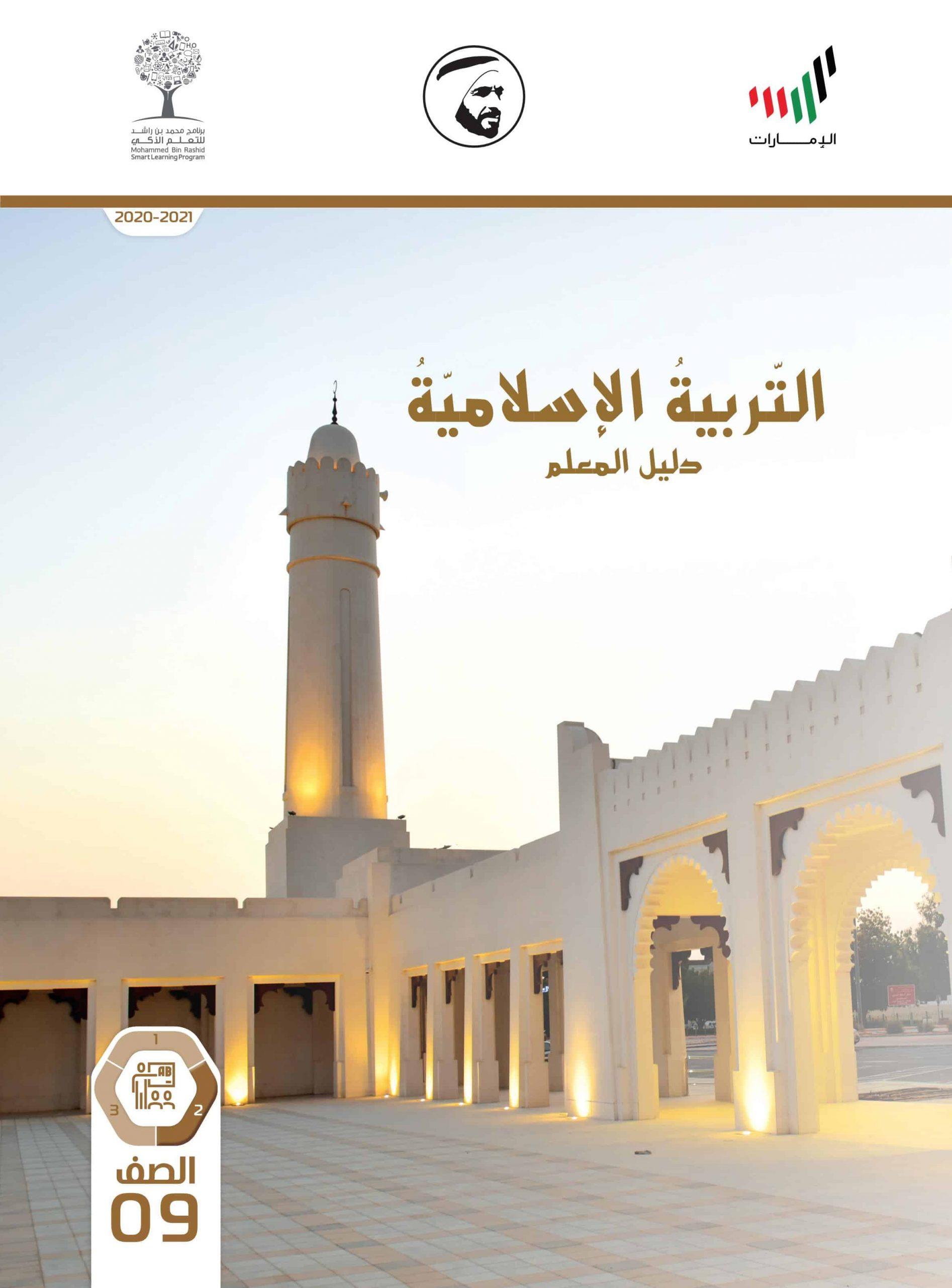 دليل المعلم الفصل الدراسي الثاني 2020-2021 الصف التاسع مادة التربية الاسلامية