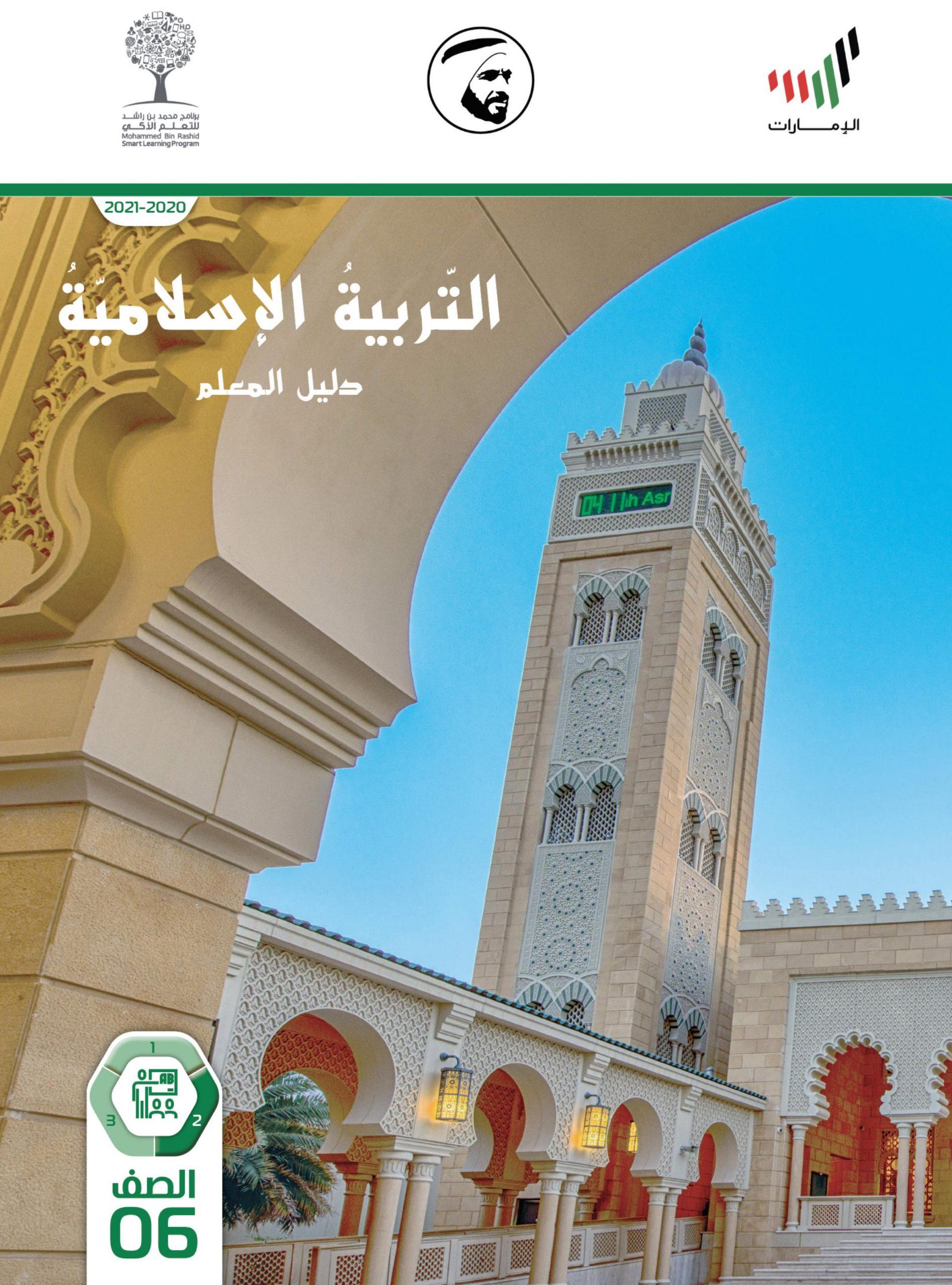 دليل المعلم الفصل الدراسي الثاني 2020-2021 الصف السادس مادة التربية الاسلامية