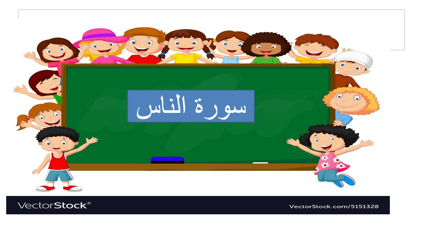 دين سورة الناس الصف الاول مادة التربية الاسلامية - بوربوينت