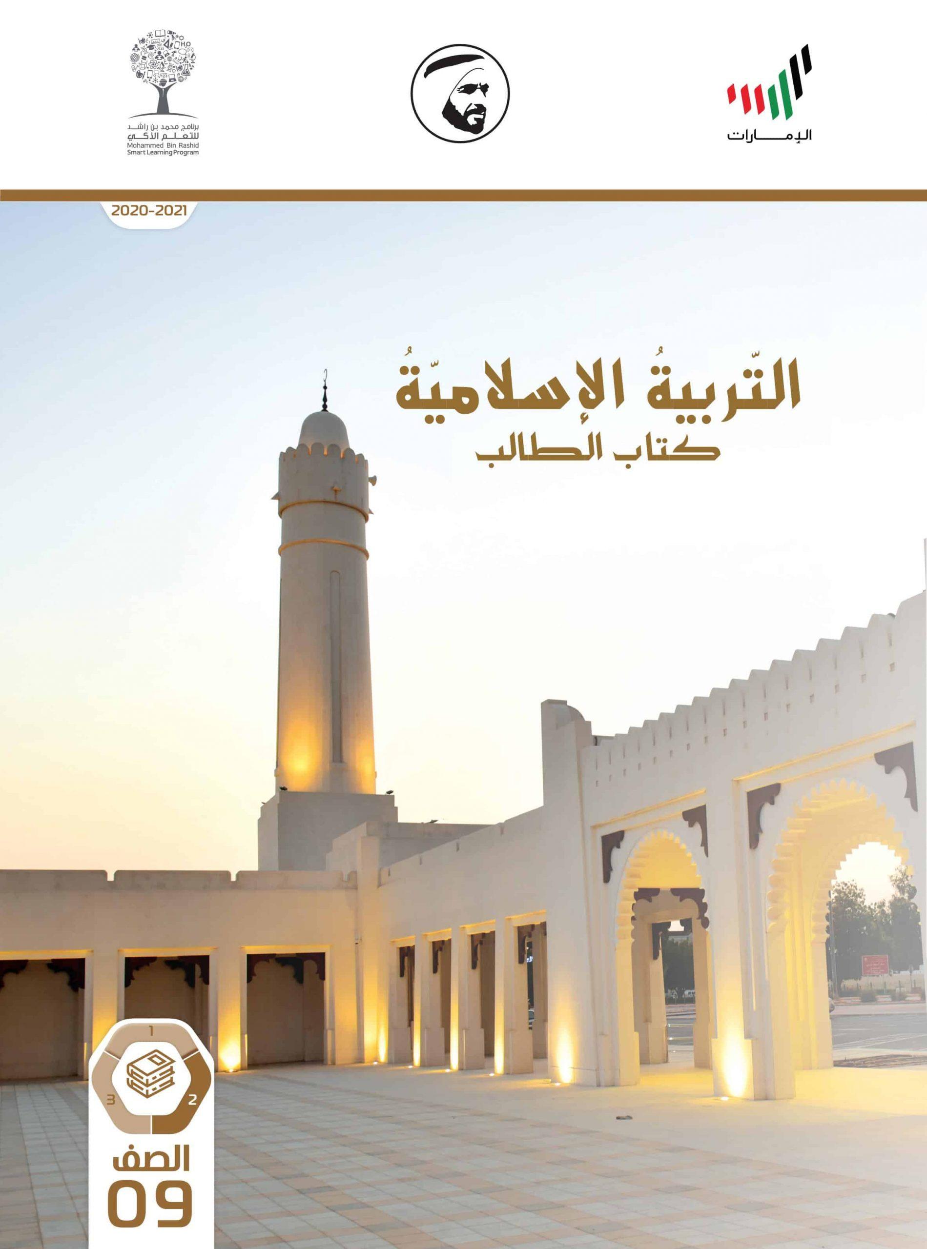 كتاب الطالب الفصل الدراسي الثاني 2020-2021 الصف التاسع مادة التربية الاسلامية