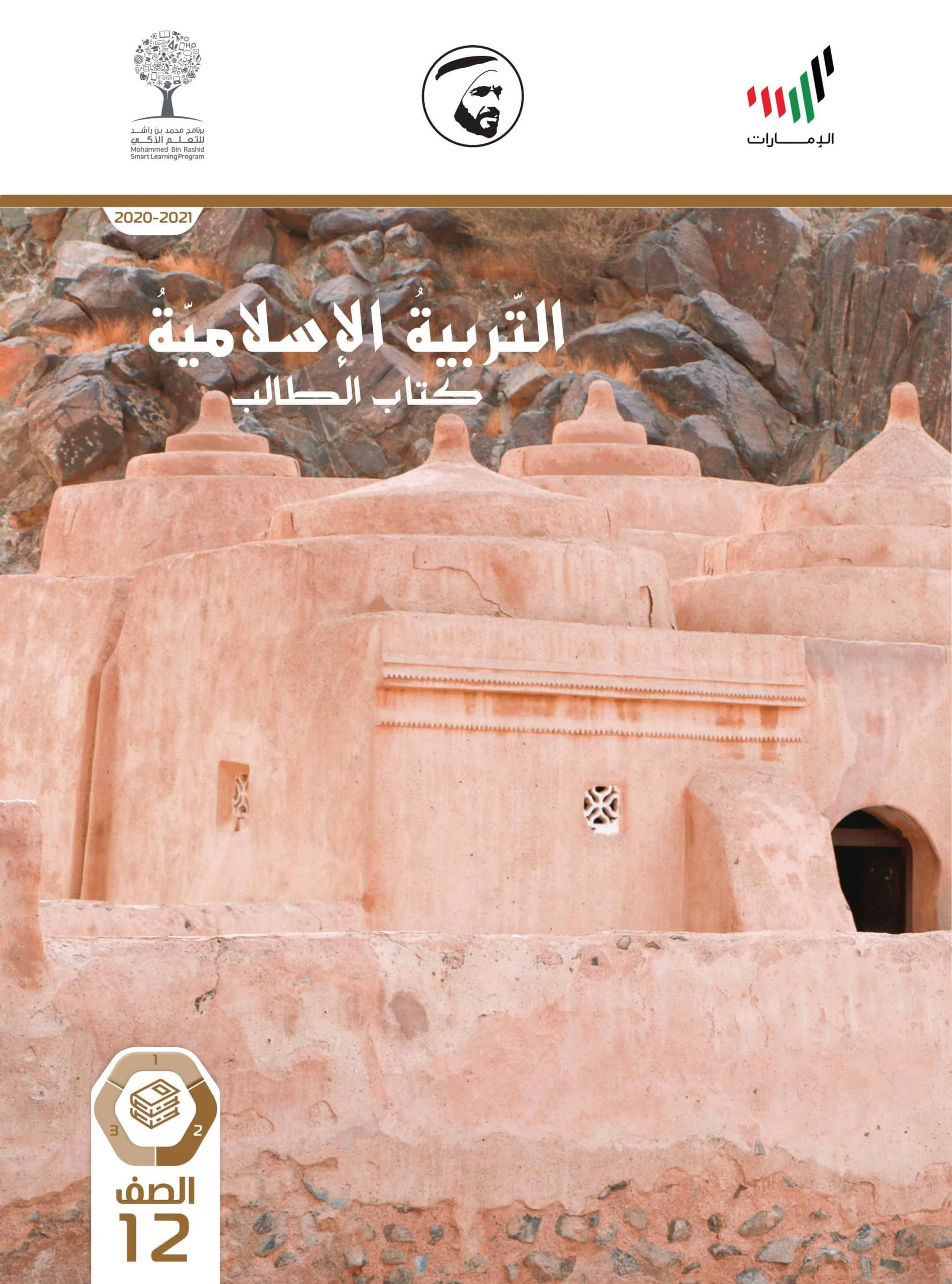 كتاب الطالب الفصل الدراسي الثاني 2020-2021 الصف الثاني عشر مادة التربية الاسلامية
