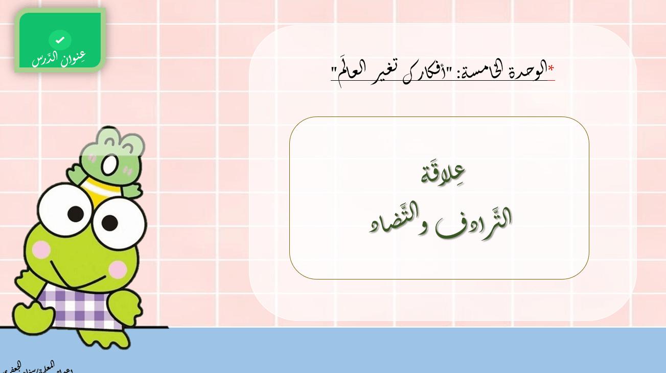 درس علاقة الترادف والتضاد الصف الثاني مادة اللغة العربية - بوربوينت