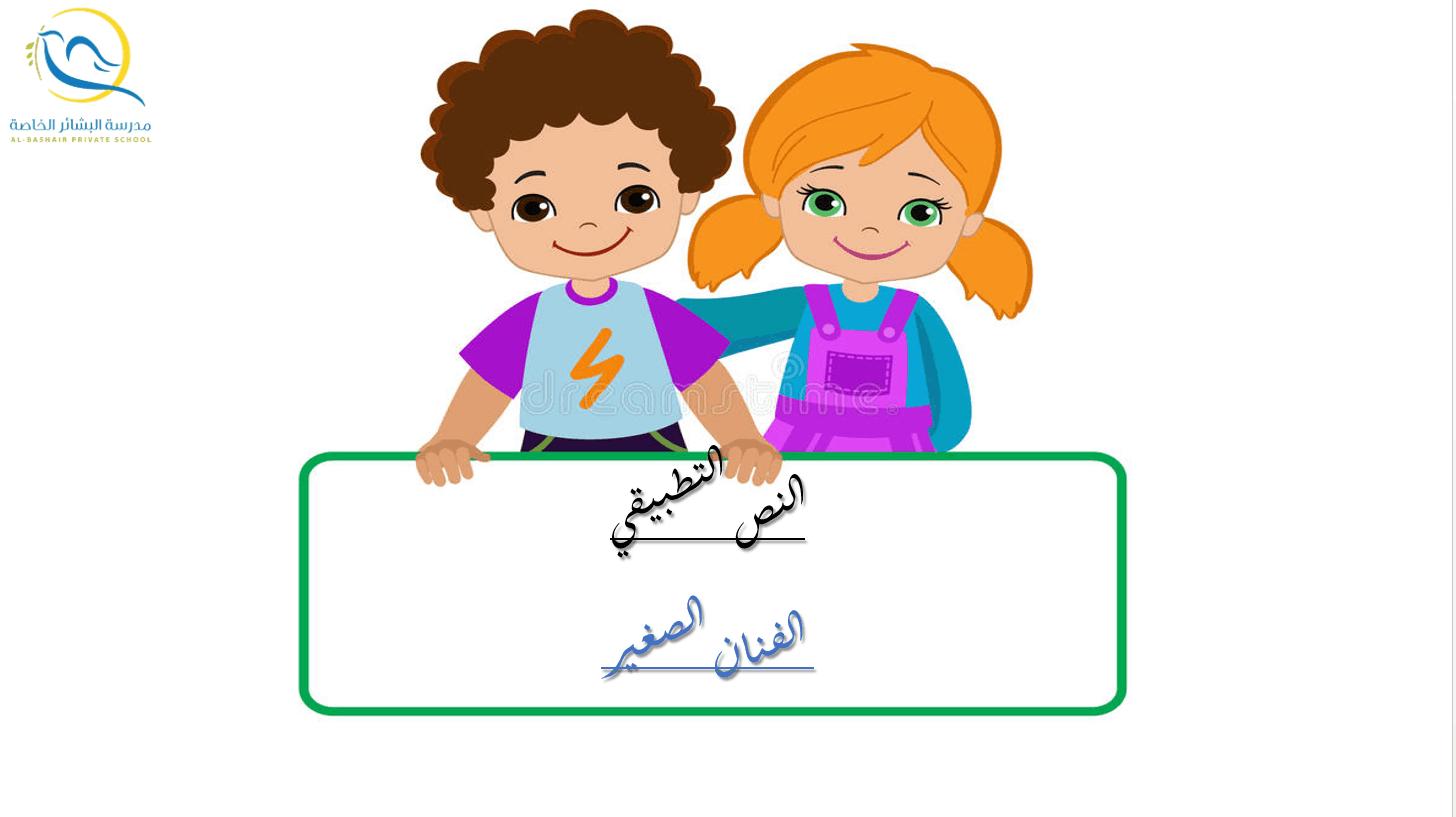 درس الفنان الصغير الصف الثاني مادة اللغة العربية - بوربوينت