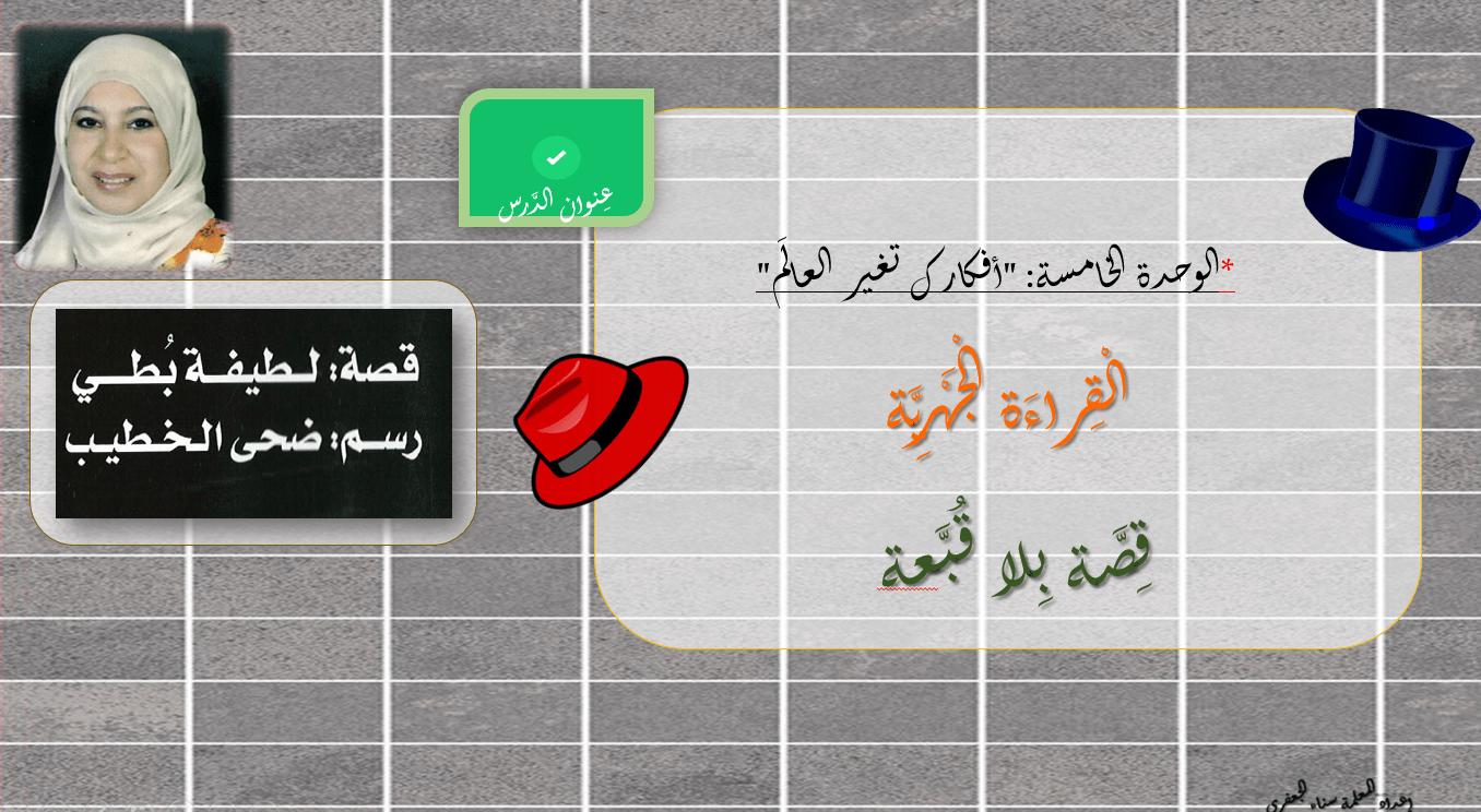 القراءة الجهرية لقصة بلا قبعة الصف الثاني مادة اللغة العربية - بوربوينت