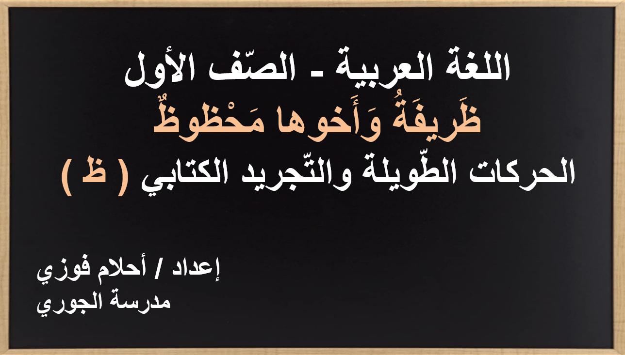 ظريفة واخوها محظوظ الحركات الطويلة والتجريد الكتابي الصف الاول مادة اللغة العربية - بوربوينت
