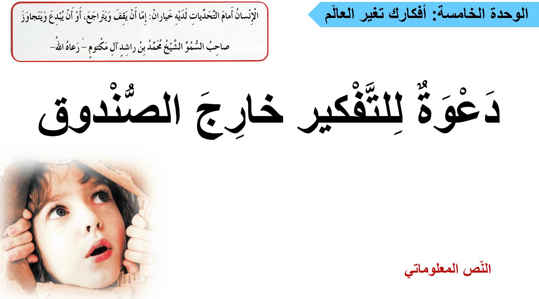 النص المعلومات دعوة للتفكير خارج الصندوق الصف الثاني عشر مادة اللغة العربية - بوربوينت